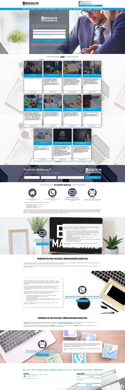 Скриншот №1 страницы сайта во весь экран. Сайт для баз компаний