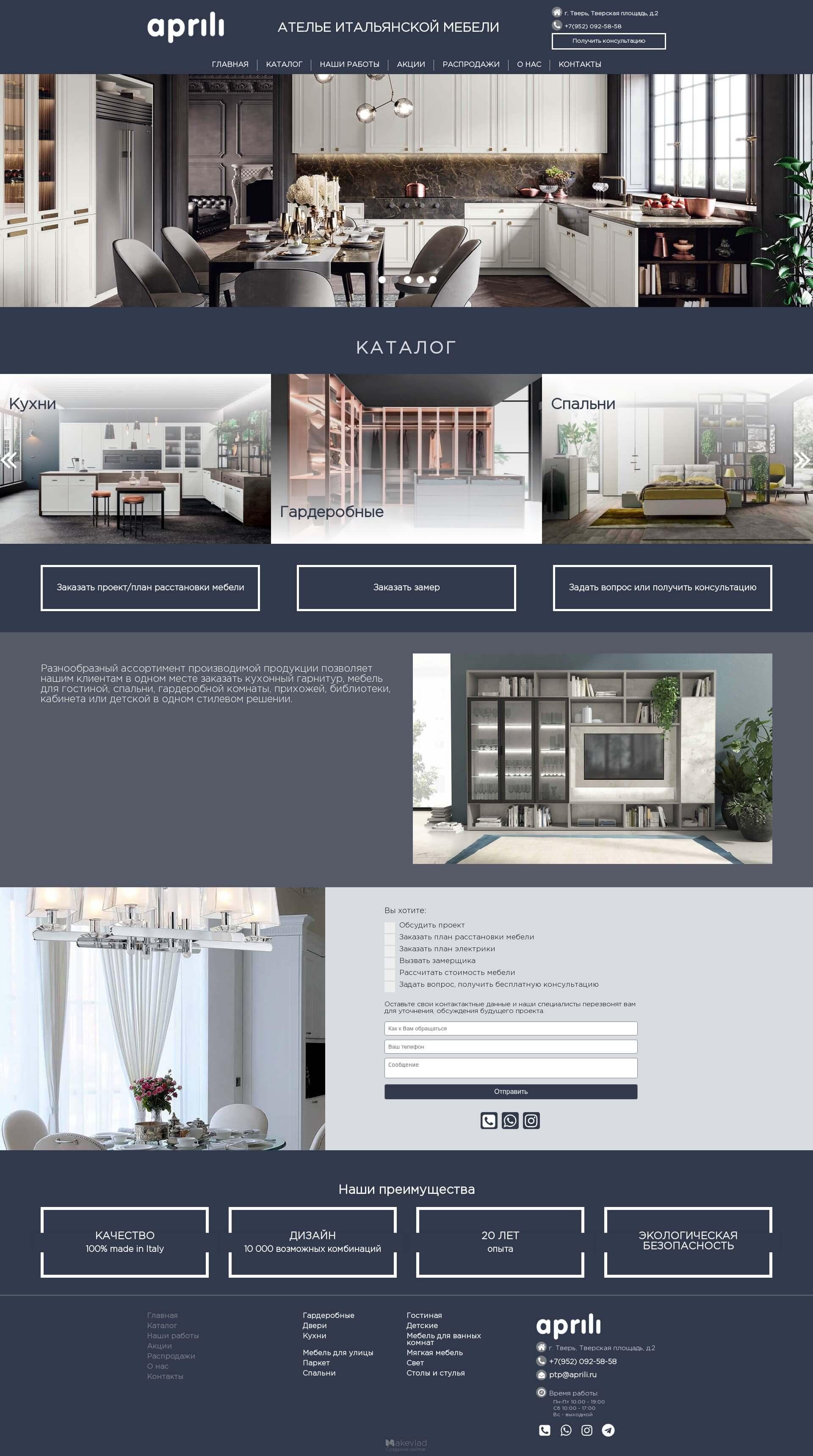Скриншот №1 страницы сайта во весь экран. Сайт для итальянской мебели