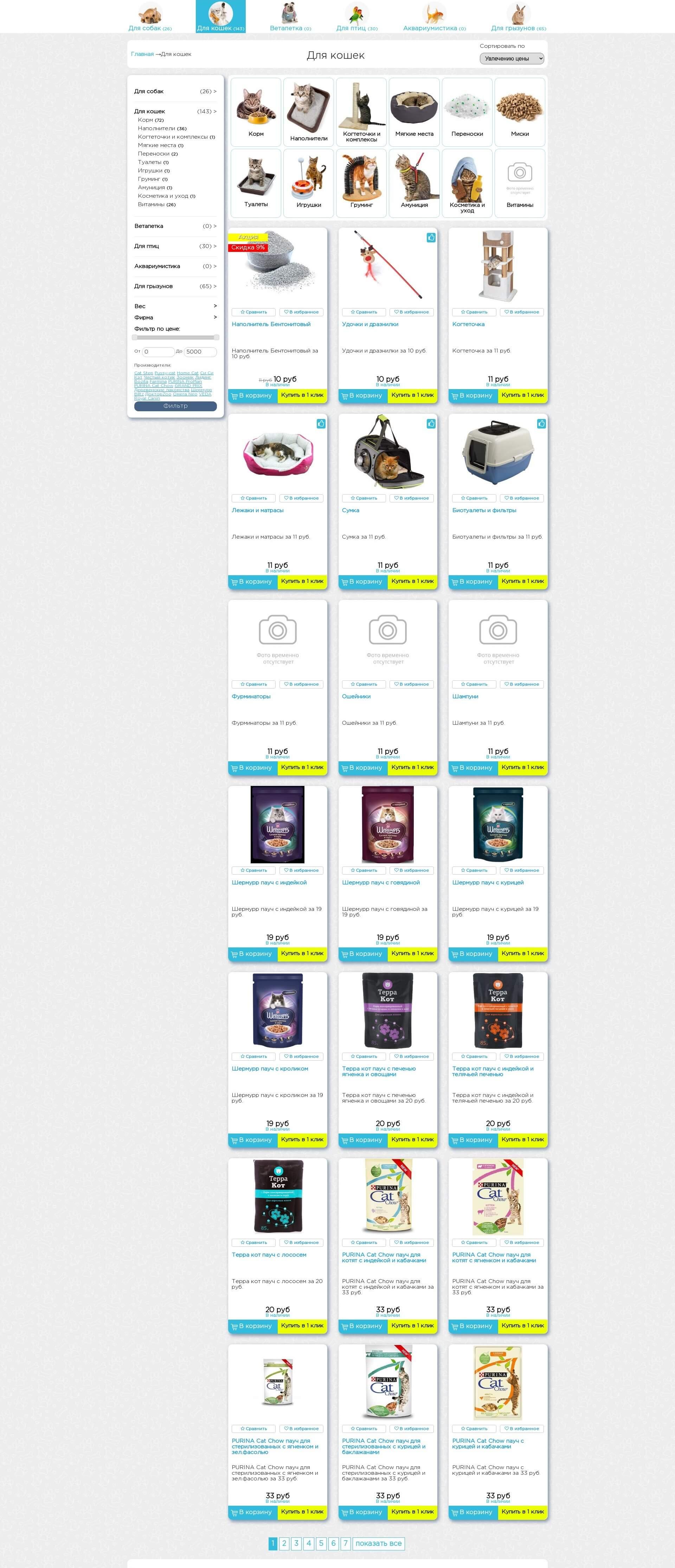 Скриншот №2 страницы сайта во весь экран. Интернет магазин для зоомагазина