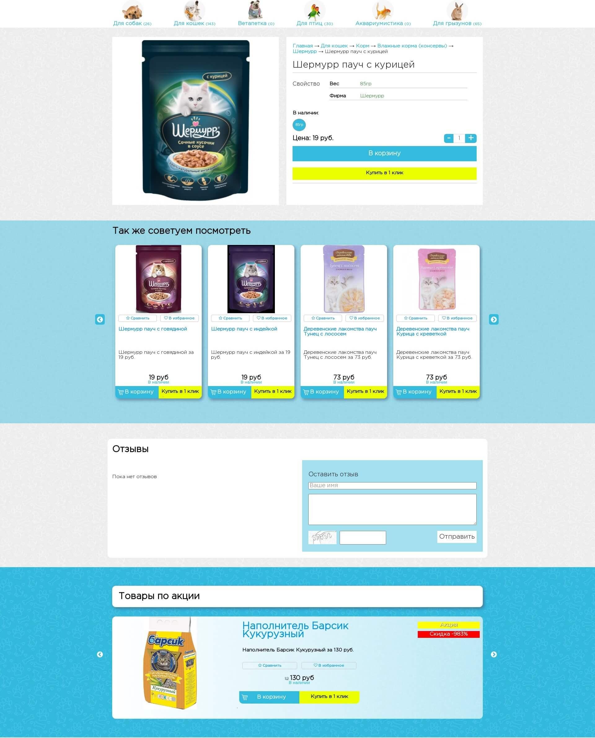 Скриншот №3 страницы сайта во весь экран. Интернет магазин для зоомагазина