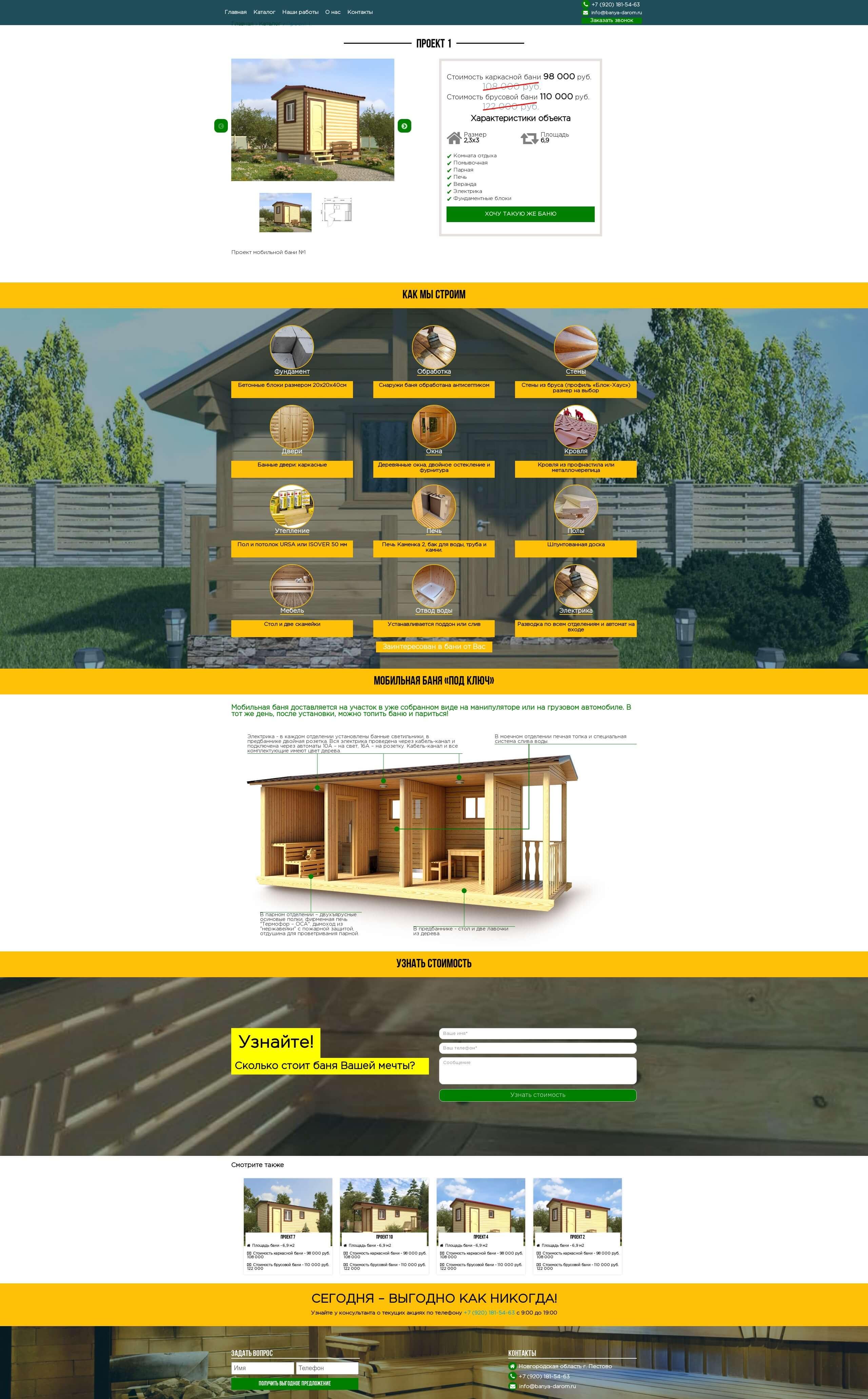 Скриншот №2 страницы сайта во весь экран. Сайт для мобильных бань