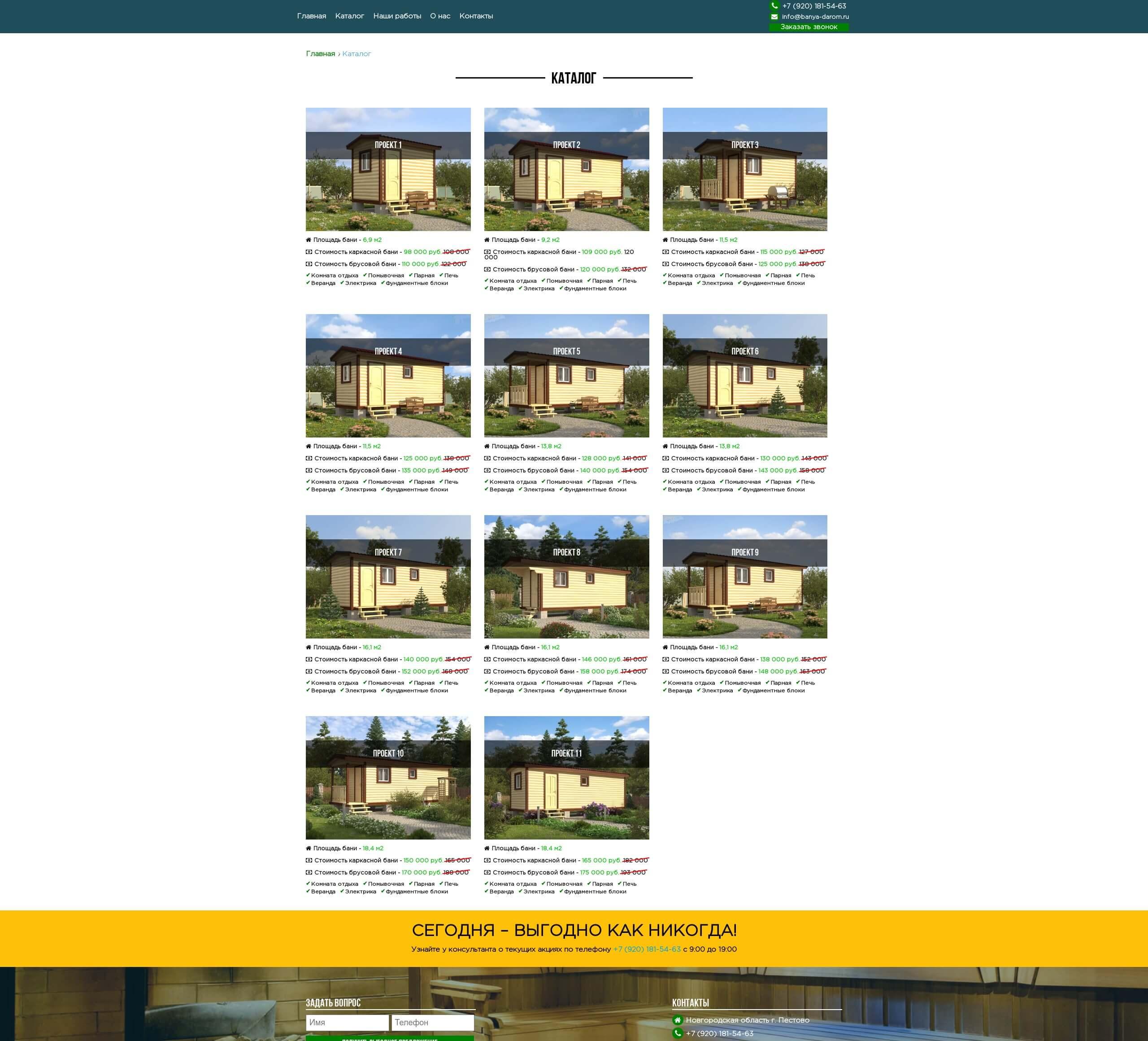 Скриншот №3 страницы сайта во весь экран. Сайт для мобильных бань