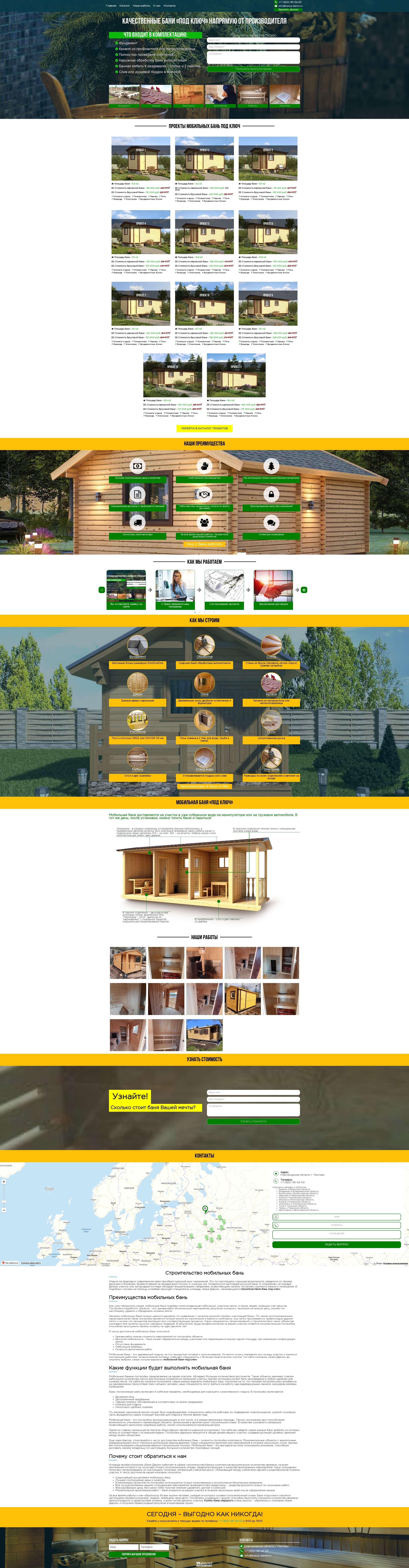 Скриншот №1 страницы сайта во весь экран. Сайт для мобильных бань