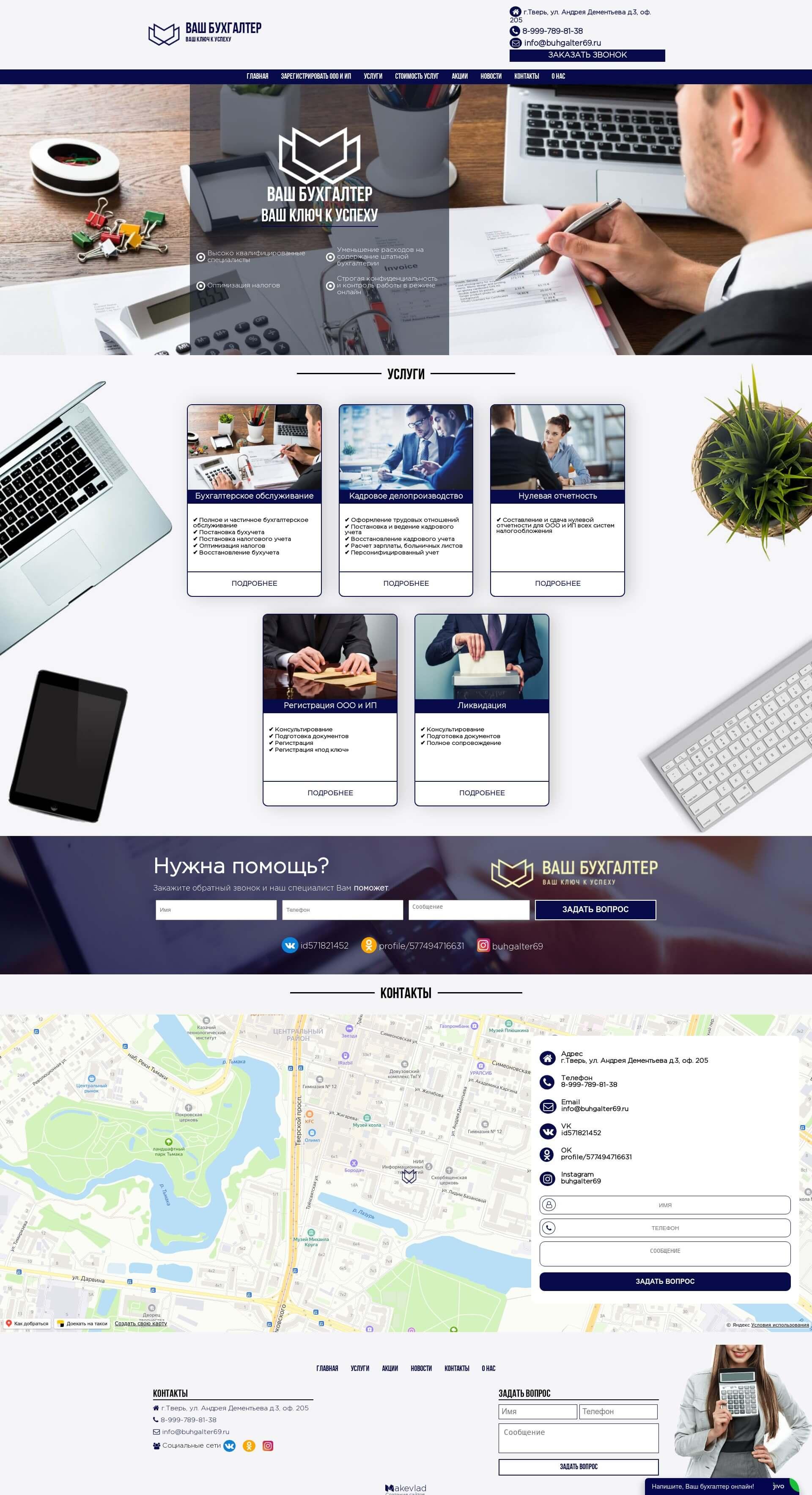 Скриншот №1 страницы сайта во весь экран. Сайт для бухгалтерских услуг