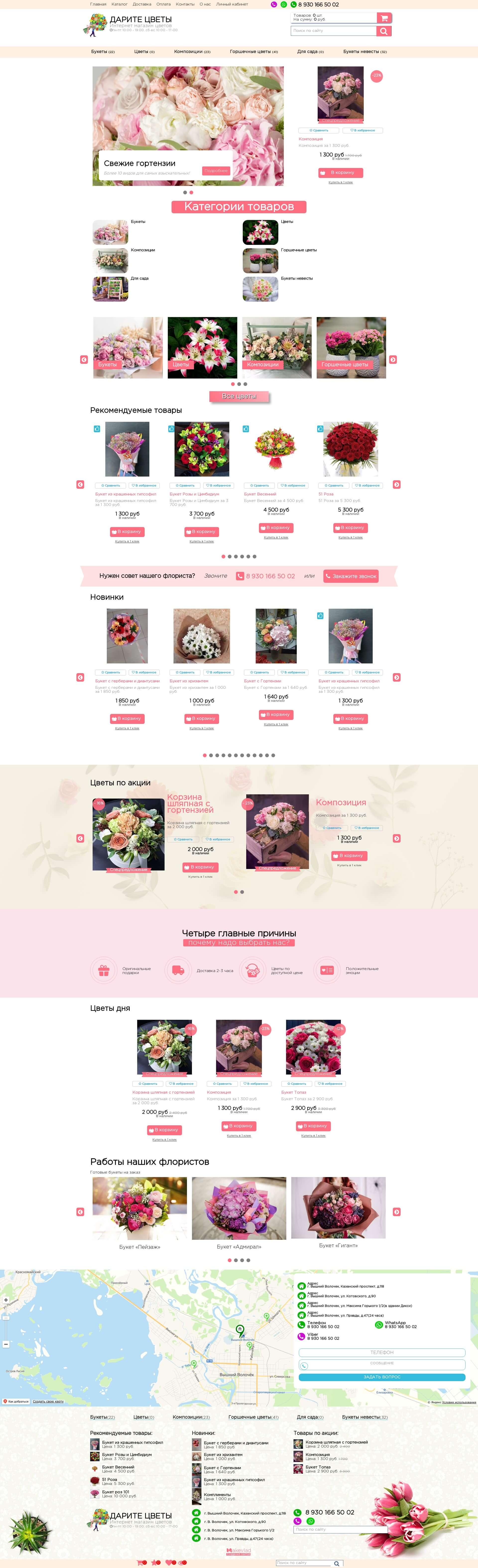Скриншот №1 страницы сайта во весь экран. Интернет магазин для цветов