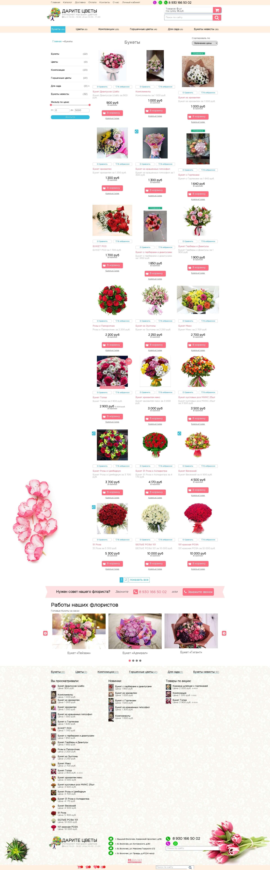 Скриншот №2 страницы сайта во весь экран. Интернет магазин для цветов