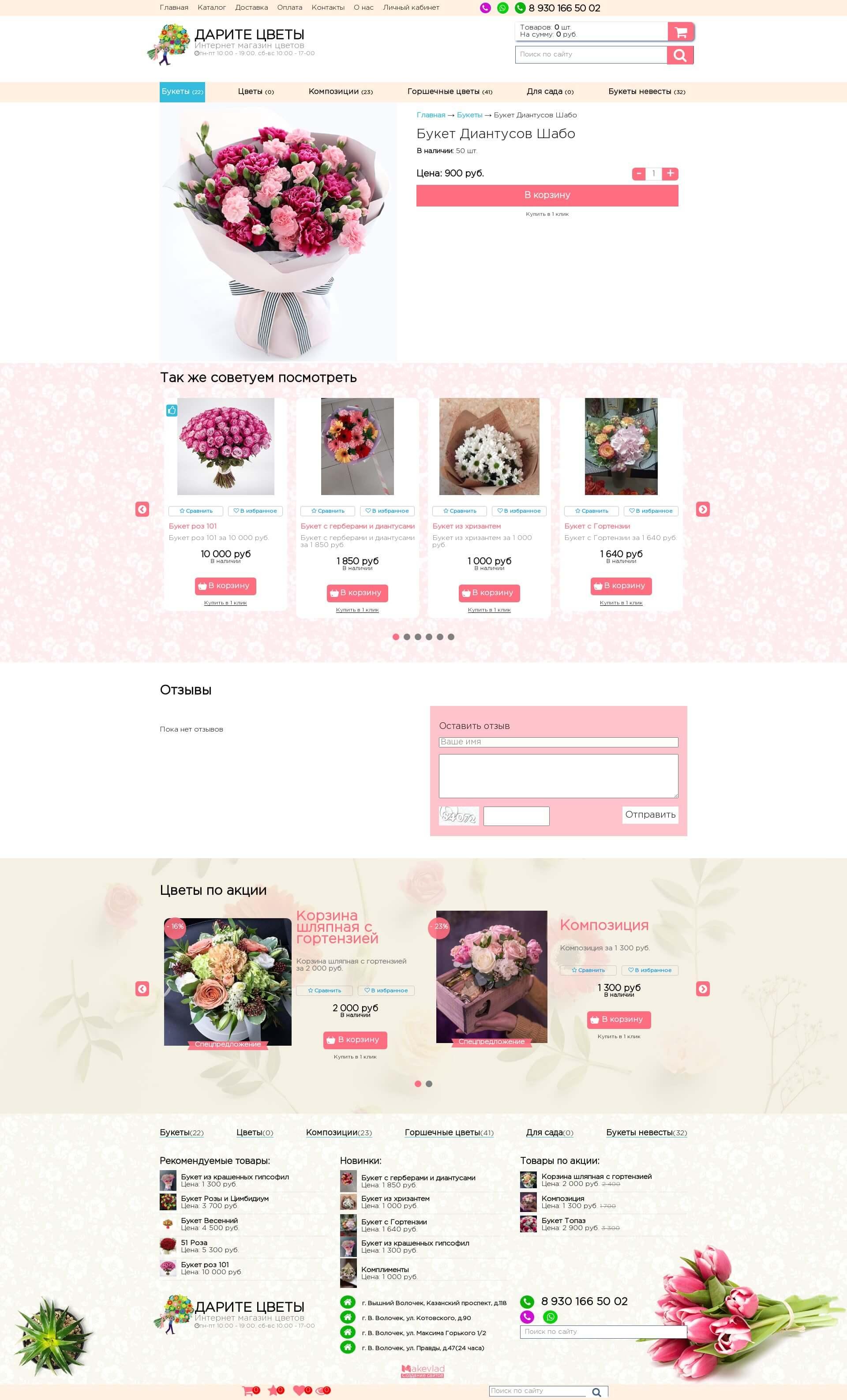 Скриншот №3 страницы сайта во весь экран. Интернет магазин для цветов