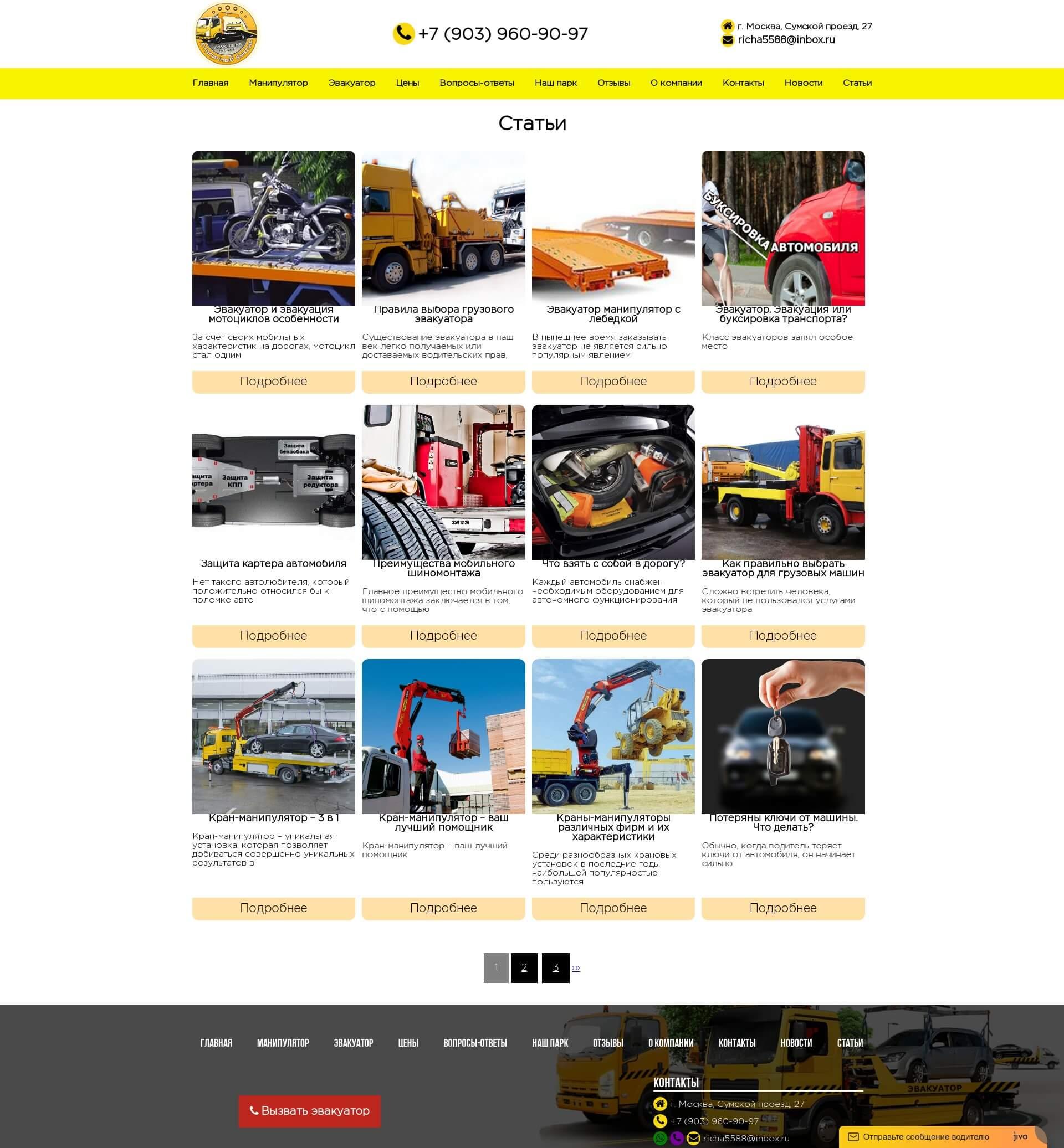 Скриншот №1 страницы сайта во весь экран. Сайта для эвакуатора в Москве