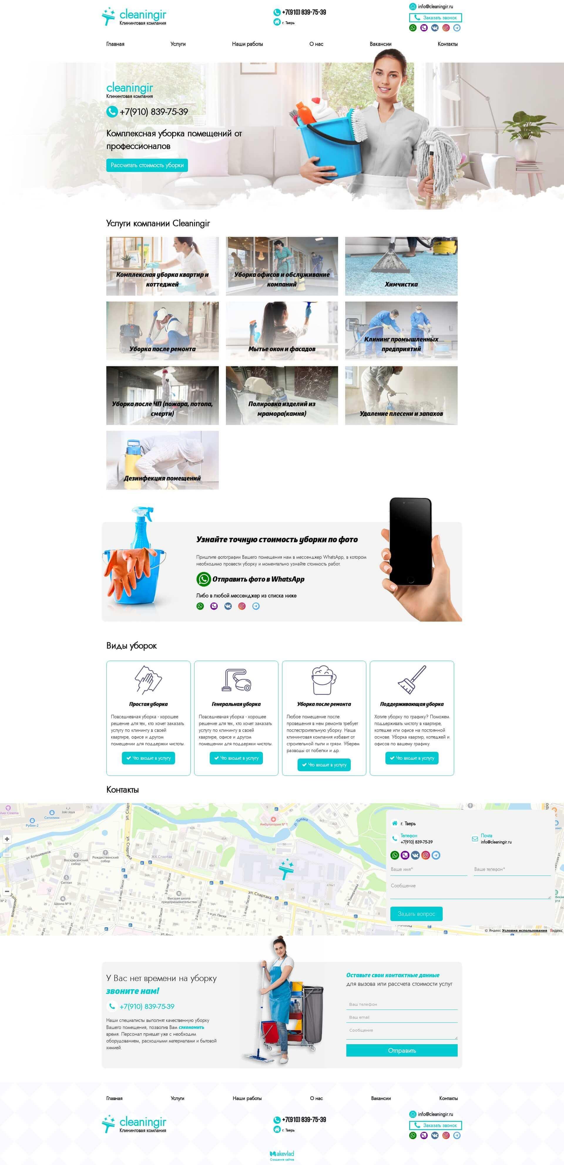 Скриншот №1 страницы сайта во весь экран. Сайт для клининговой компании