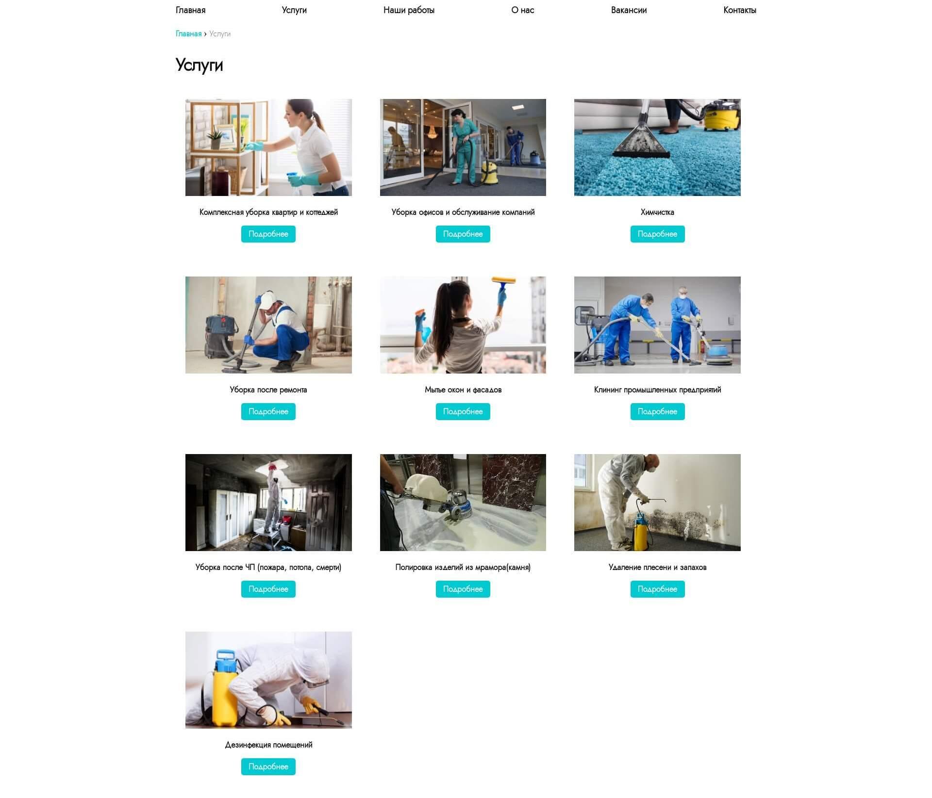 Скриншот №2 страницы сайта во весь экран. Сайт для клининговой компании