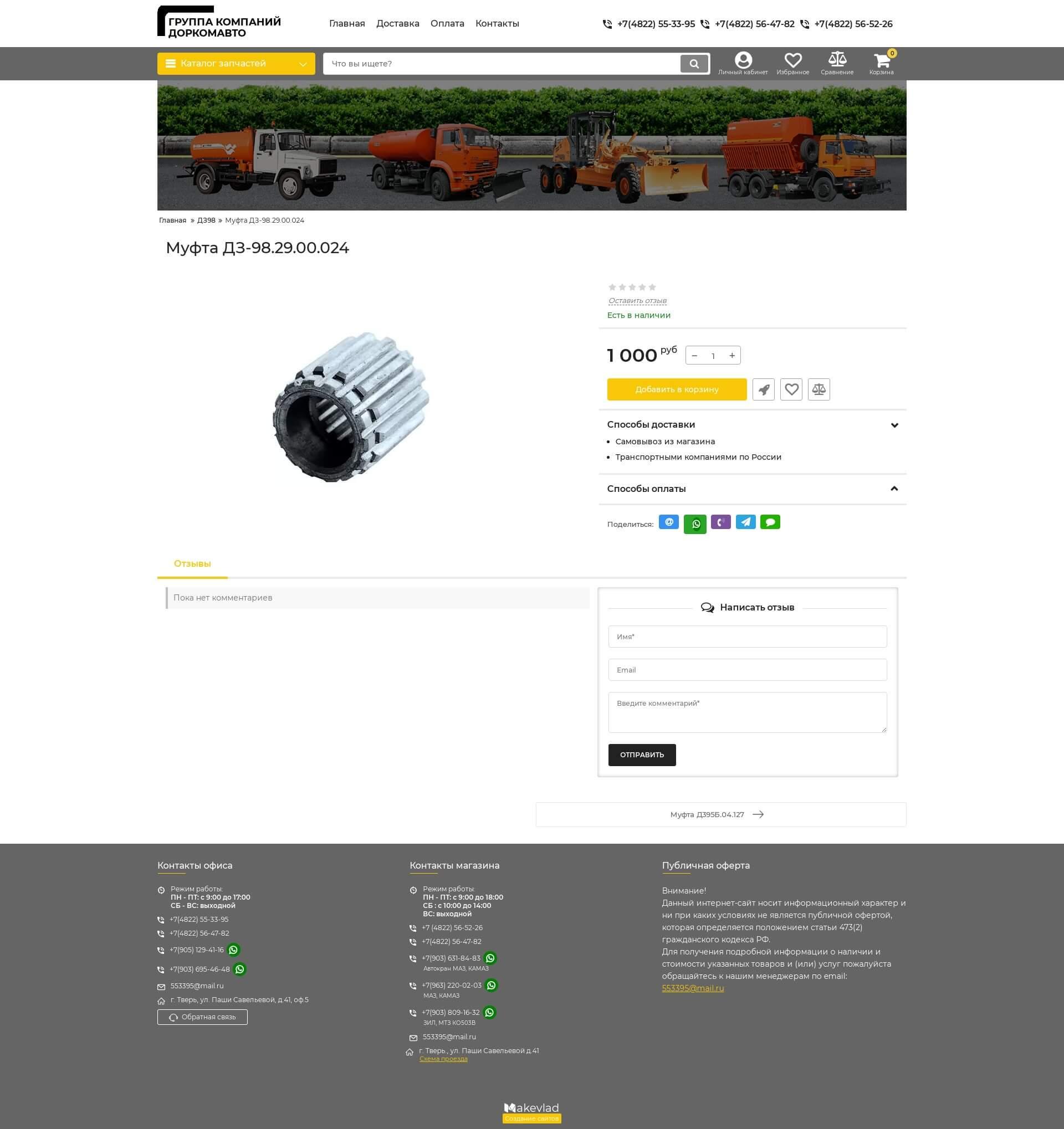 Скриншот №3 страницы сайта во весь экран. Интернет магазин автозапчастей для спецтехники