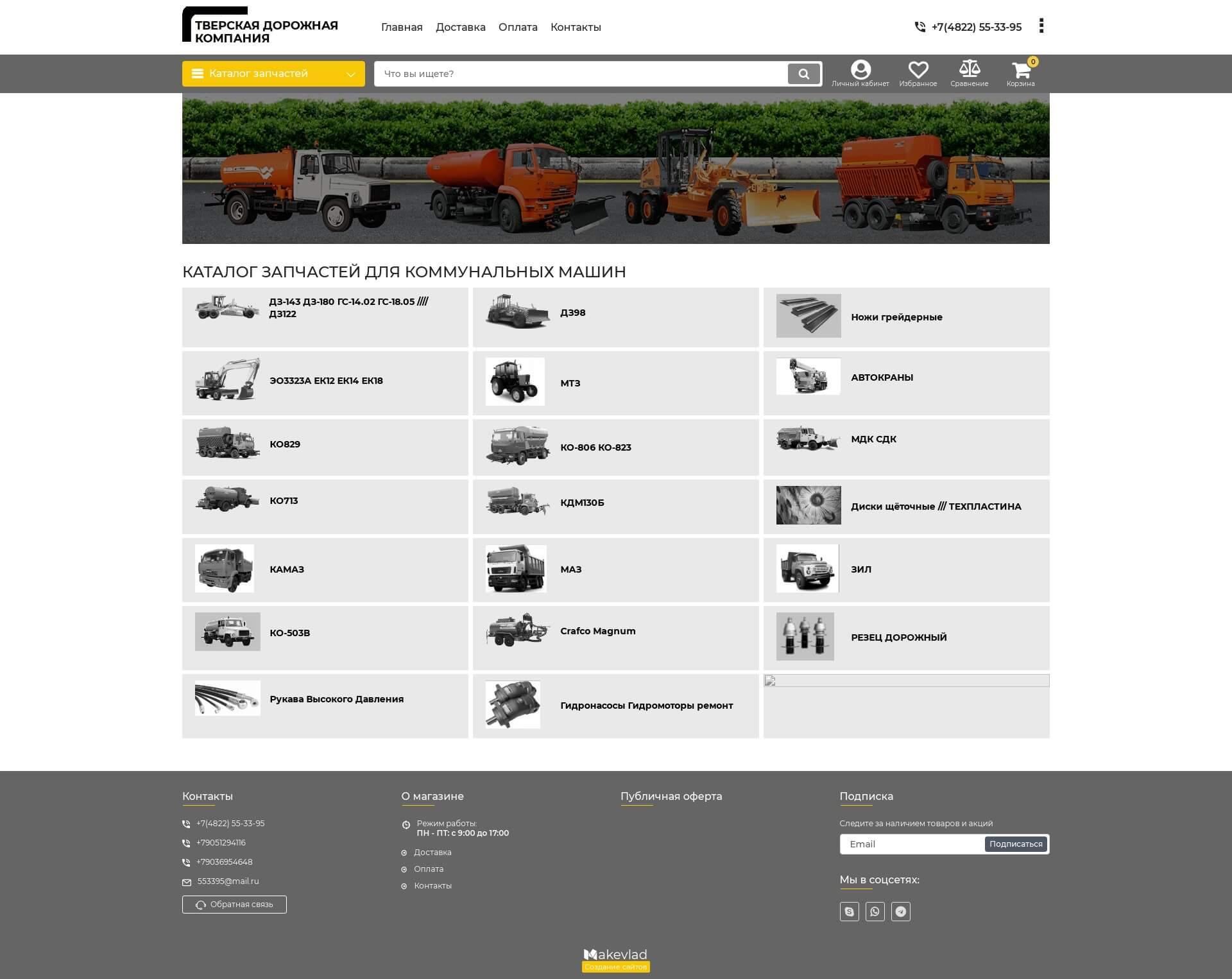 Скриншот №1 страницы сайта во весь экран. Интернет магазин автозапчастей для спецтехники