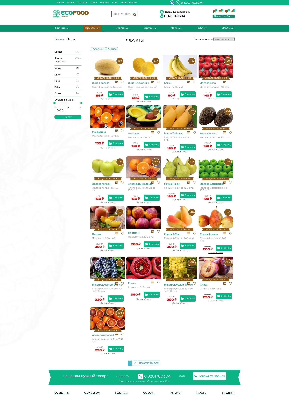 Скриншот №2 страницы сайта во весь экран. Интернет магазин для доставки продуктов