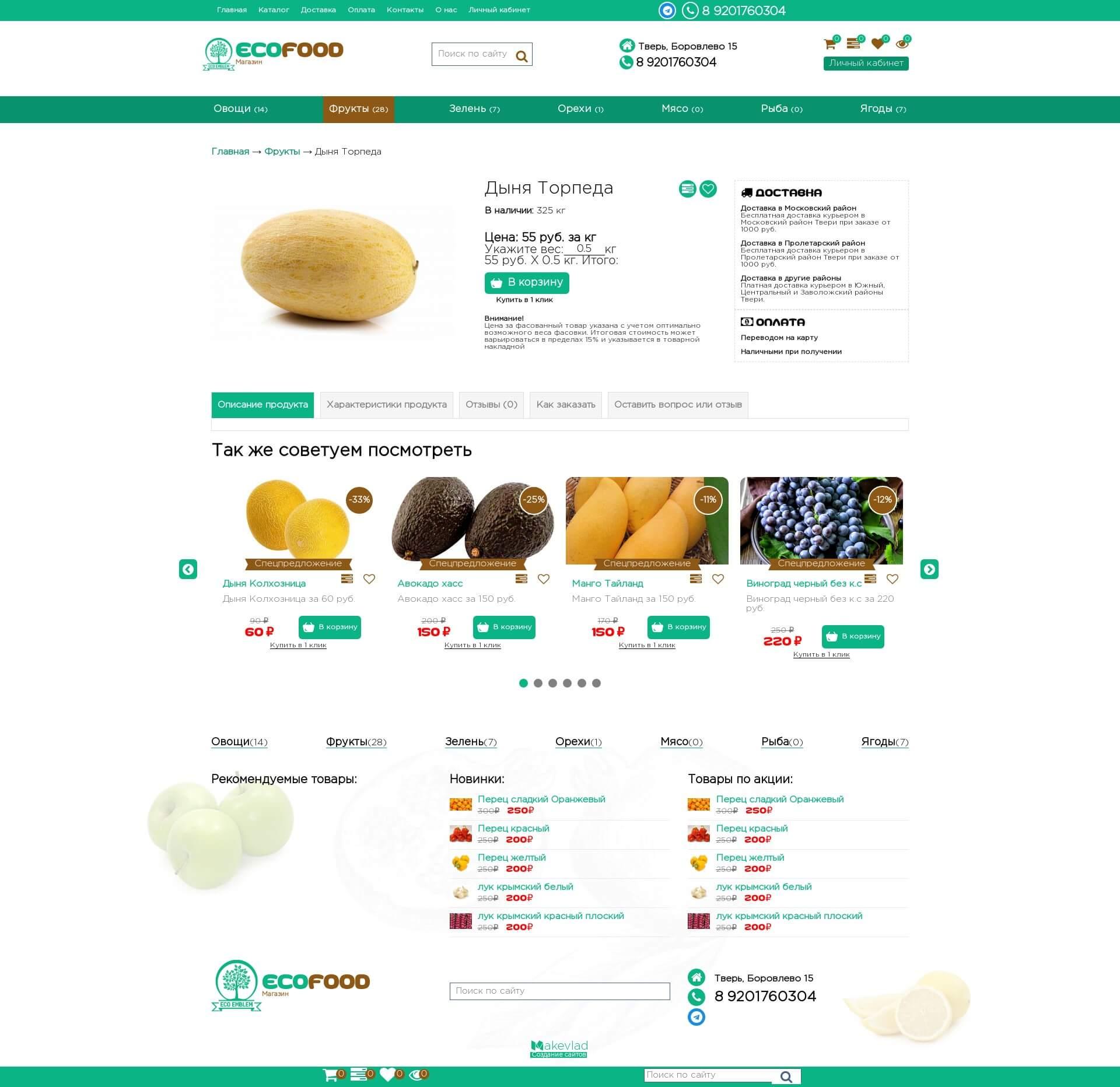 Скриншот №3 страницы сайта во весь экран. Интернет магазин для доставки продуктов