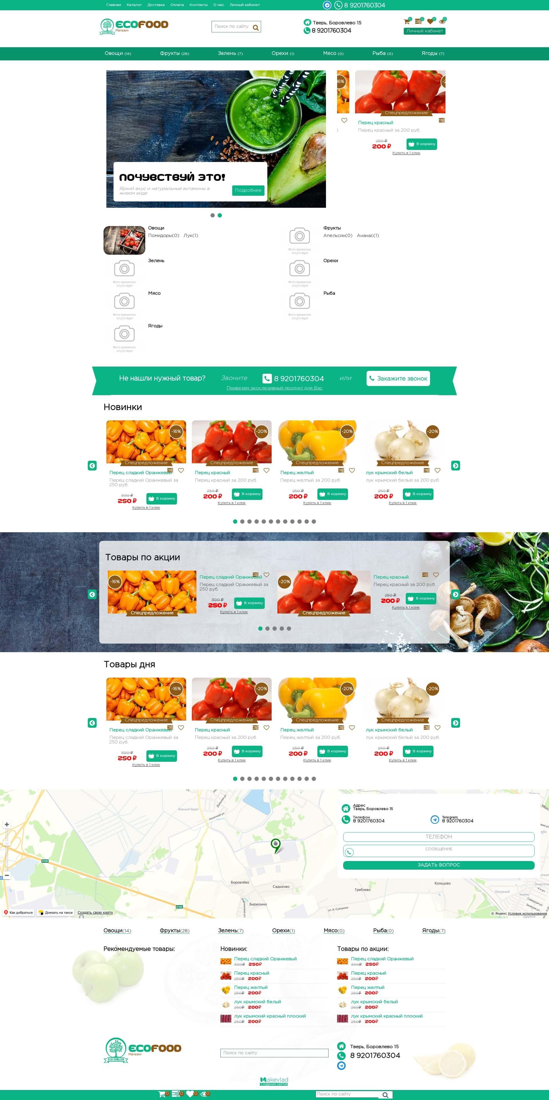 Скриншот №1 страницы сайта во весь экран. Интернет магазин для доставки продуктов
