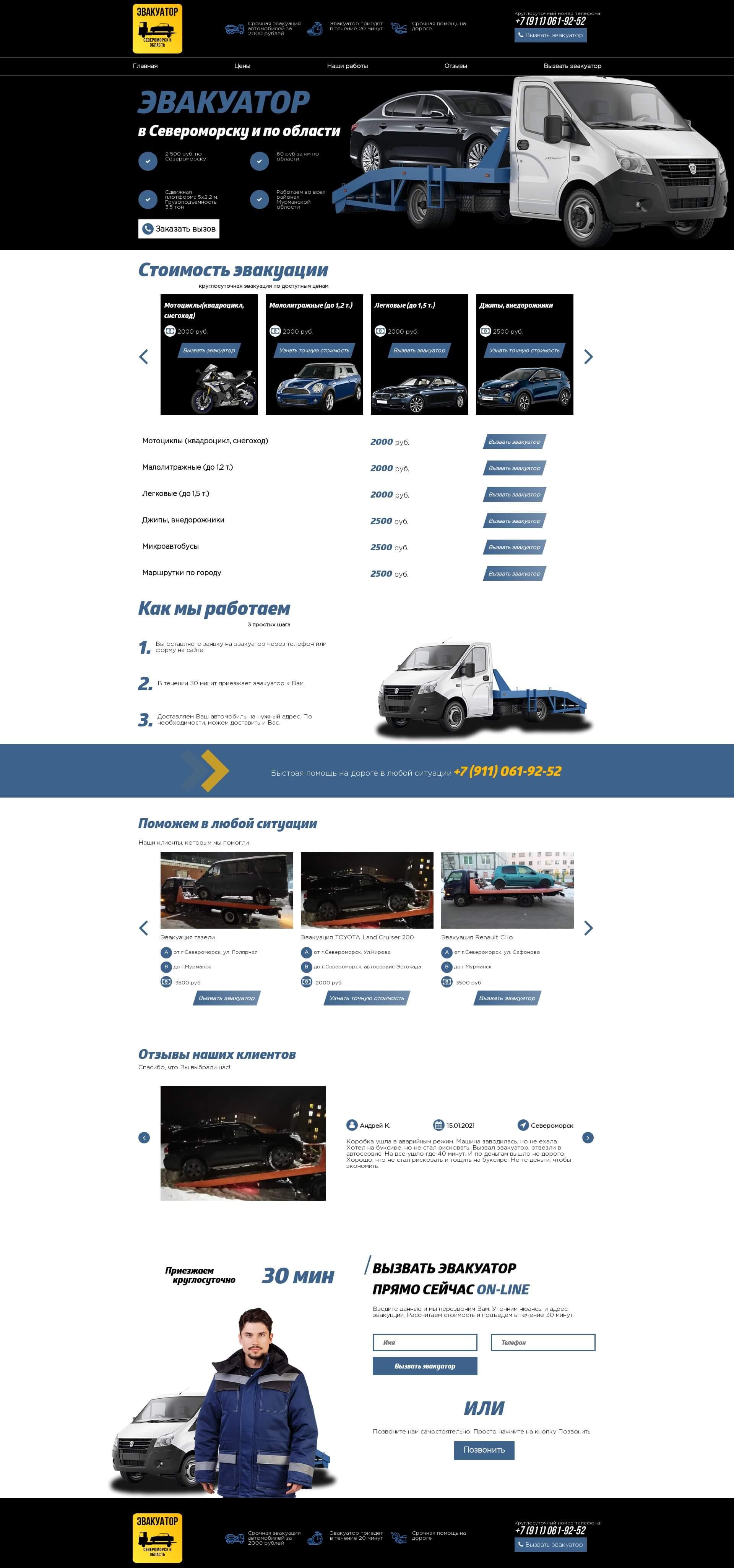 Скриншот №1 страницы сайта во весь экран. Сайт для эвакуатора в Североморске