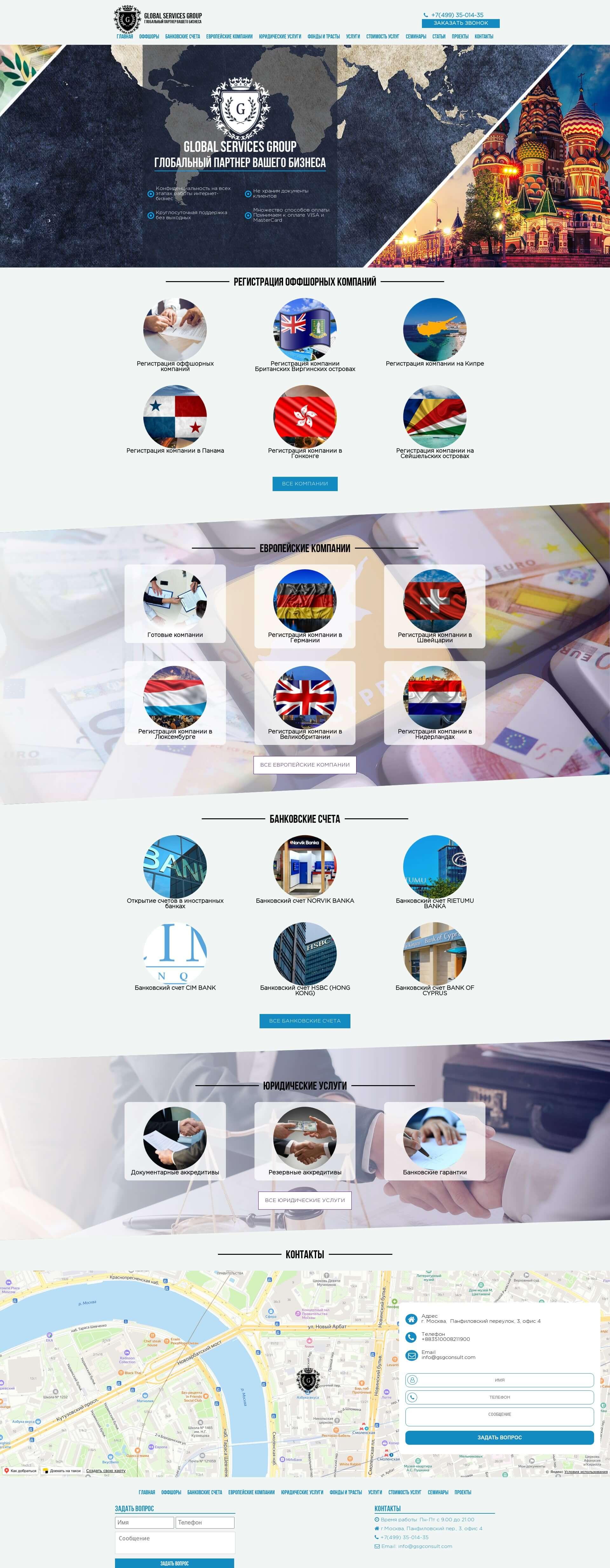 Скриншот №1 страницы сайта во весь экран. Сайт для регистрации оффшорных компаний