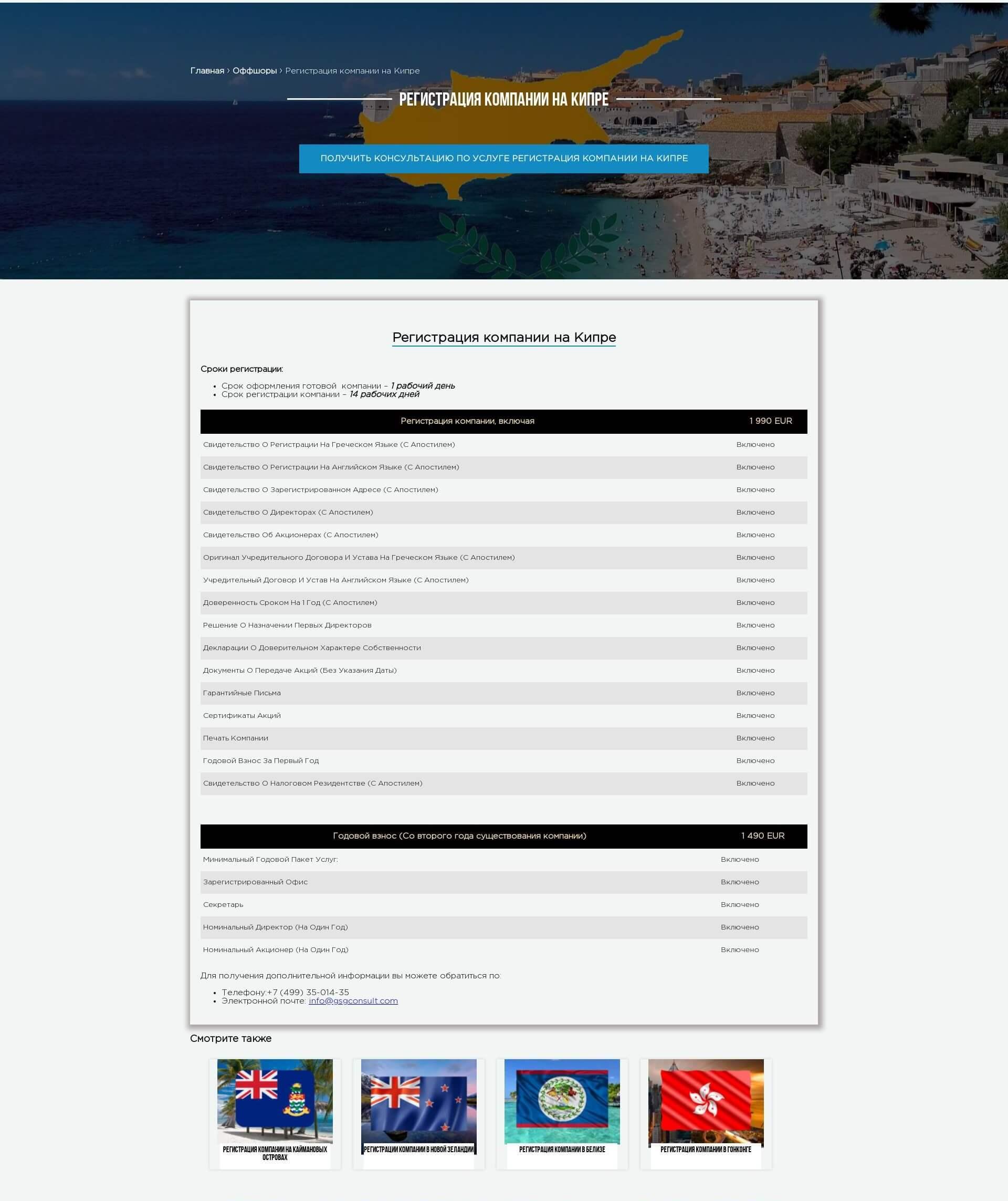Скриншот №3 страницы сайта во весь экран. Сайт для регистрации оффшорных компаний