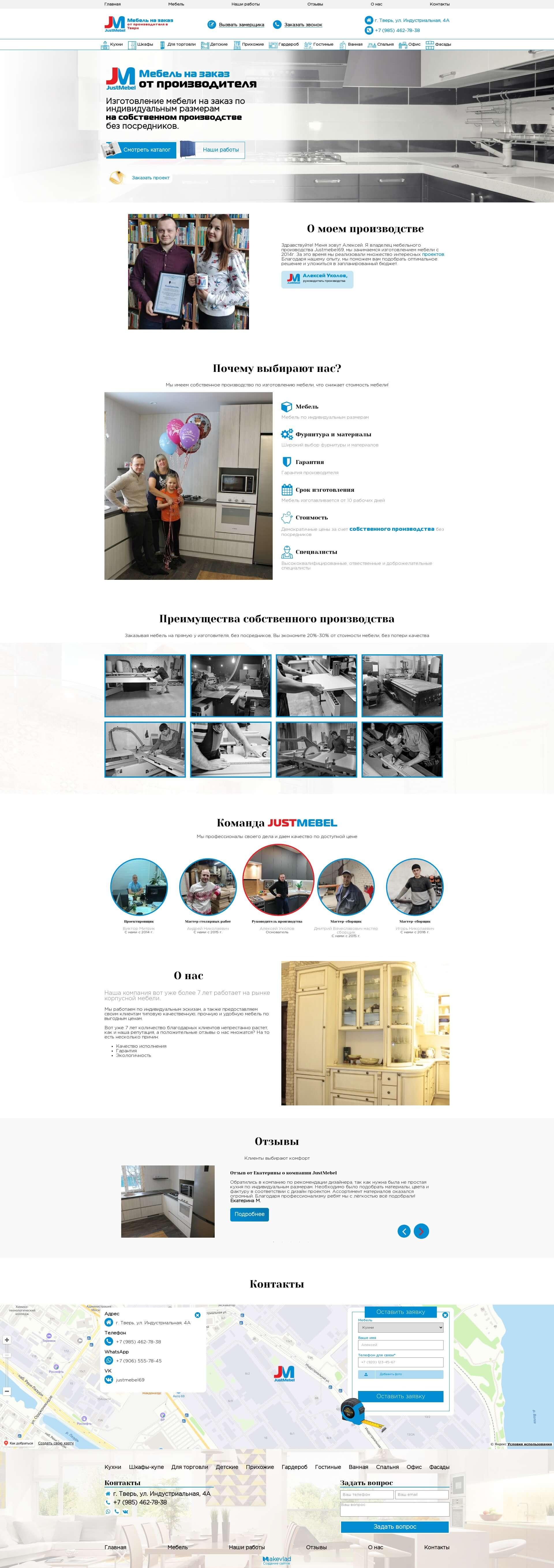 Скриншот №1 страницы сайта во весь экран. Сайт по изготовлению мебели на заказ
