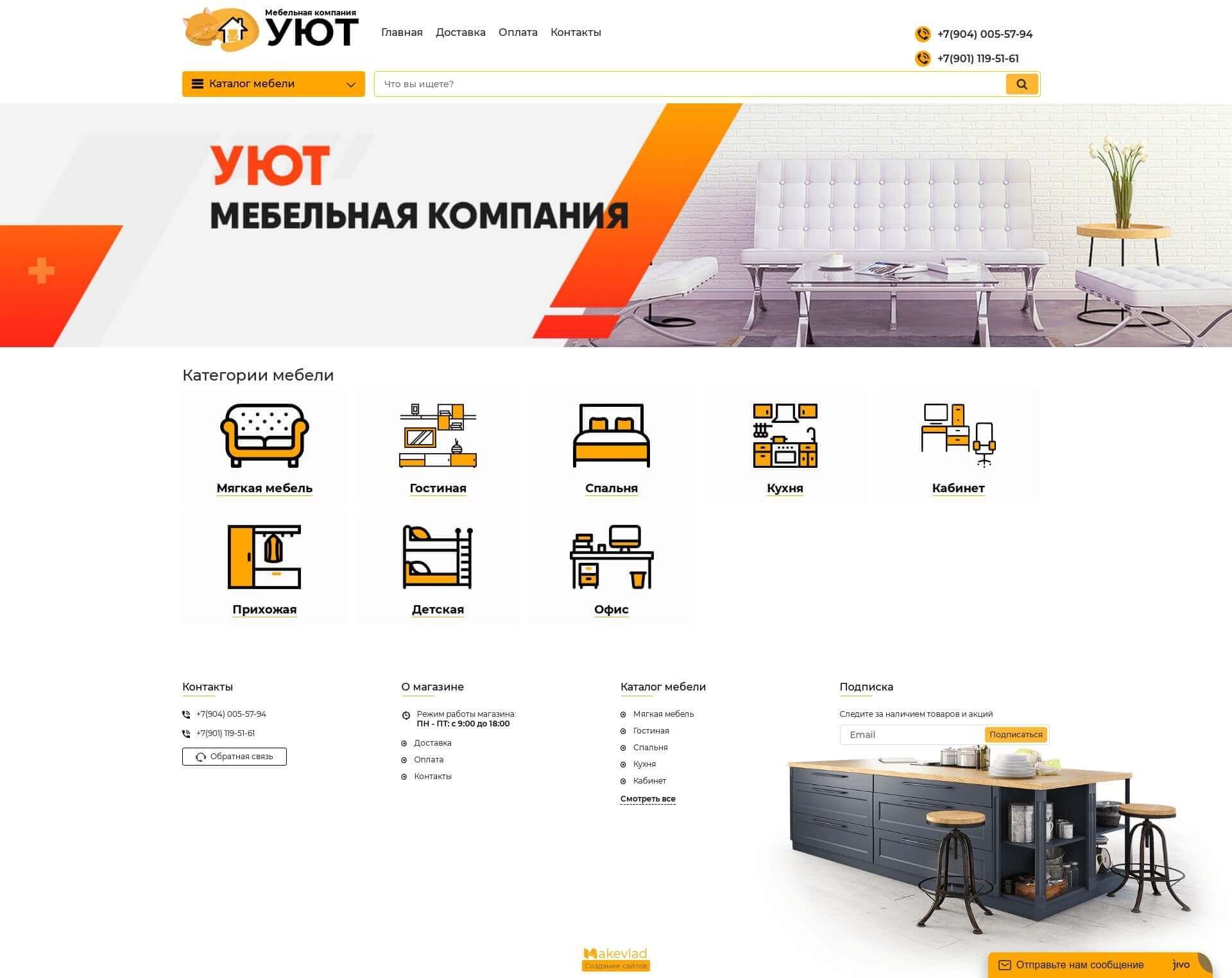 Скриншот №1 страницы сайта во весь экран. Интернет каталог мебели