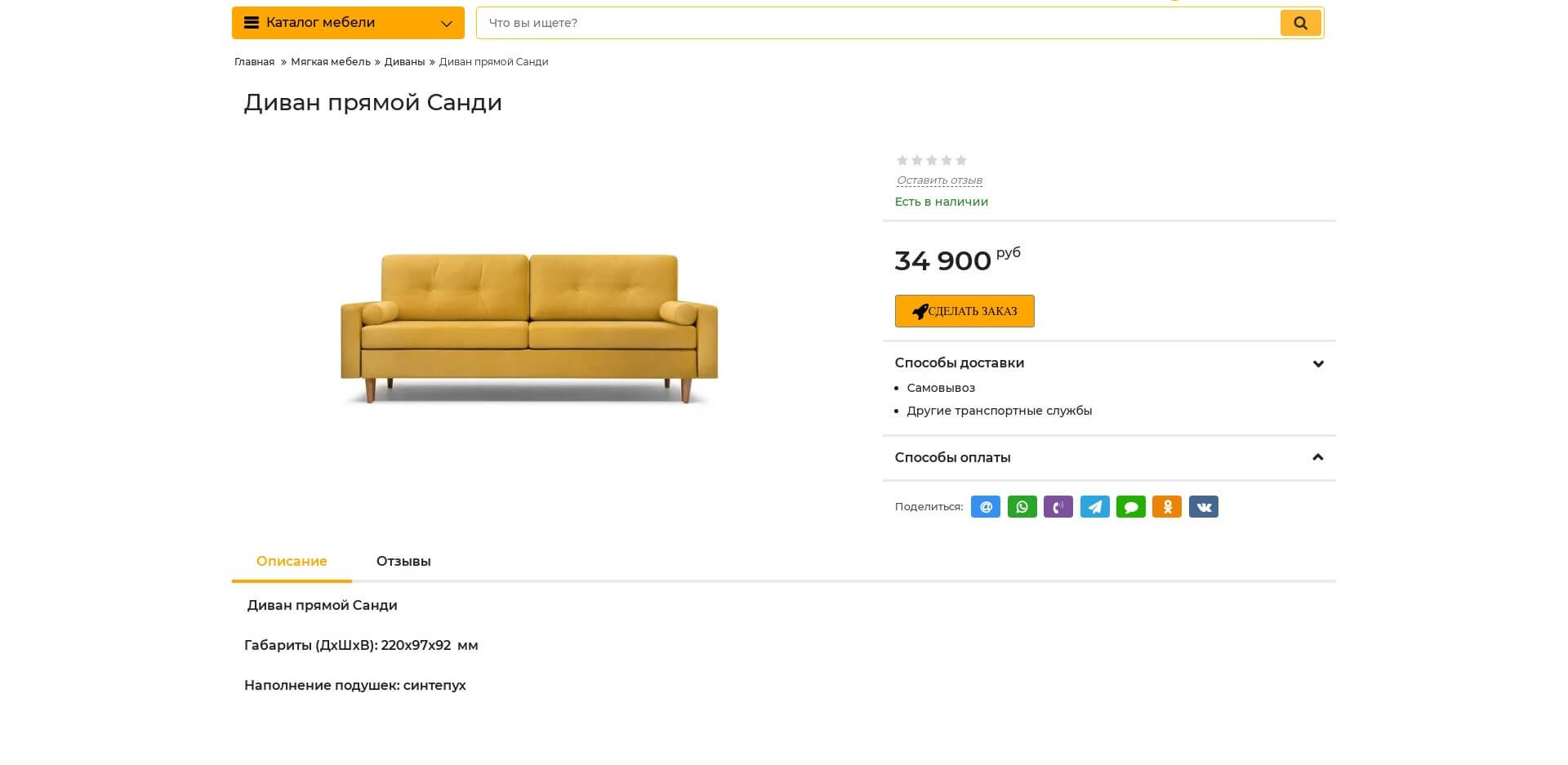 Скриншот №3 страницы сайта во весь экран. Интернет каталог мебели