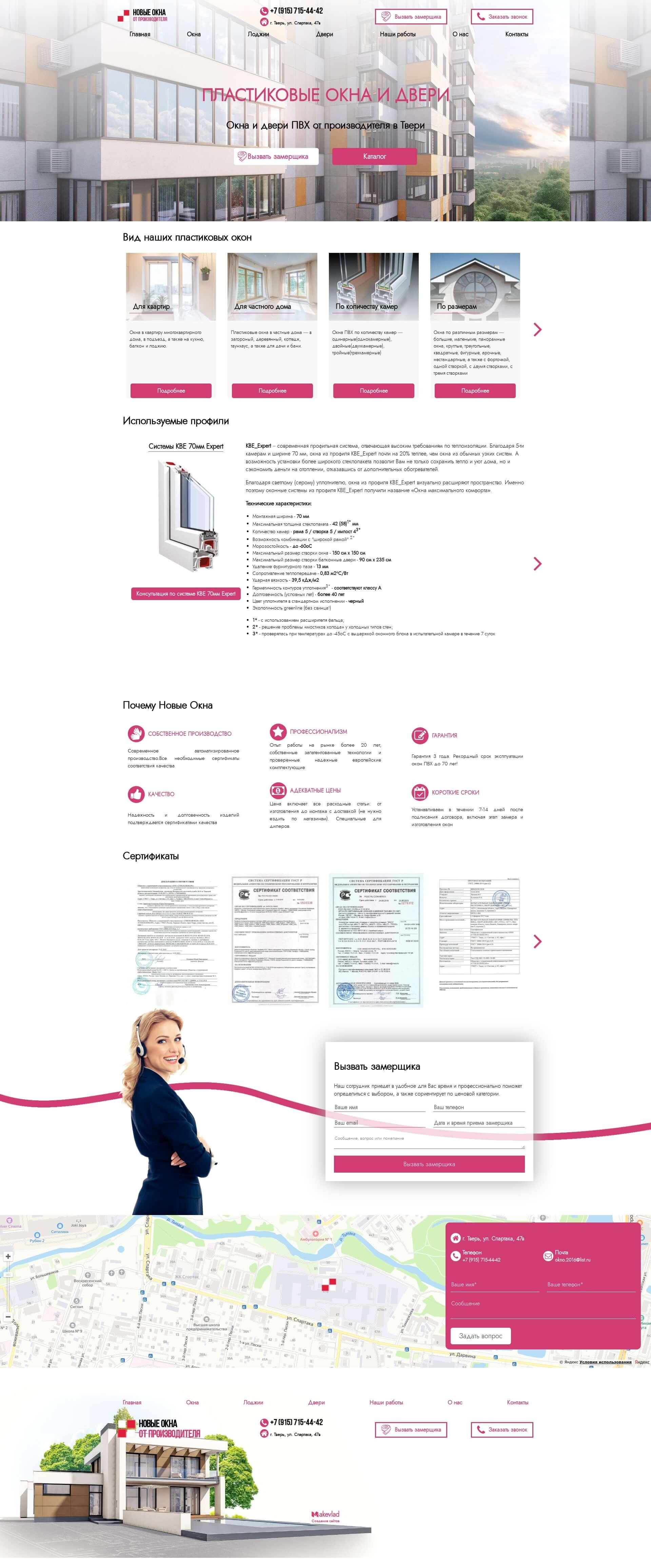 Скриншот №1 страницы сайта во весь экран. Сайт для окон ПВХ