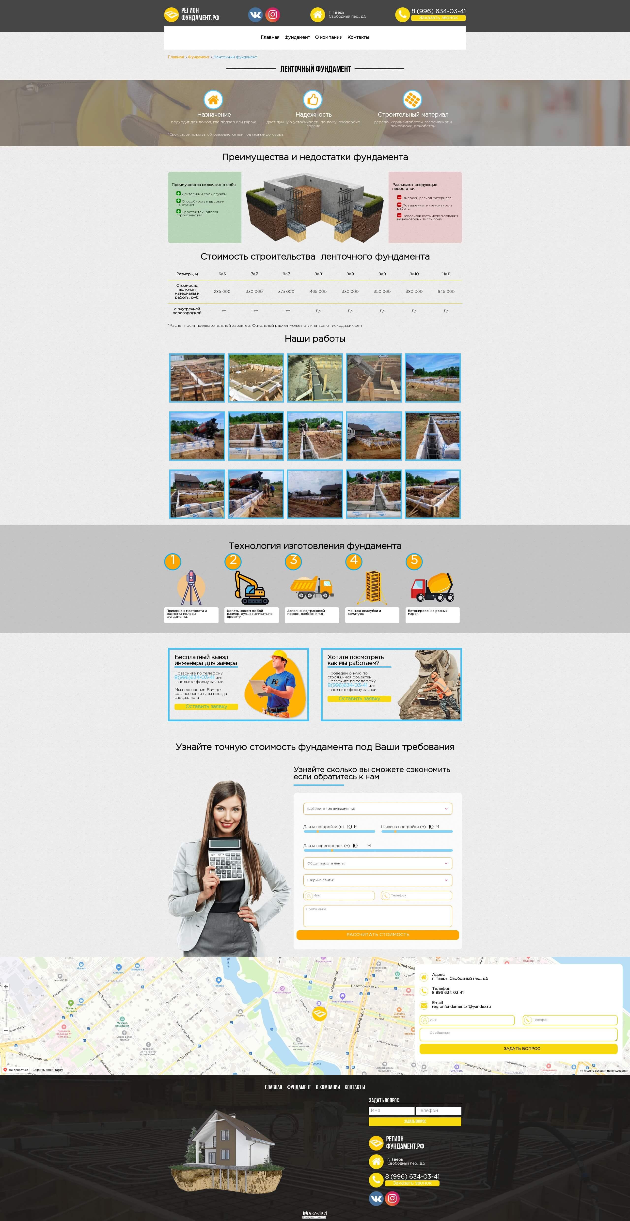 Скриншот №2 страницы сайта во весь экран. Бизнес сайт для РегионФундамент
