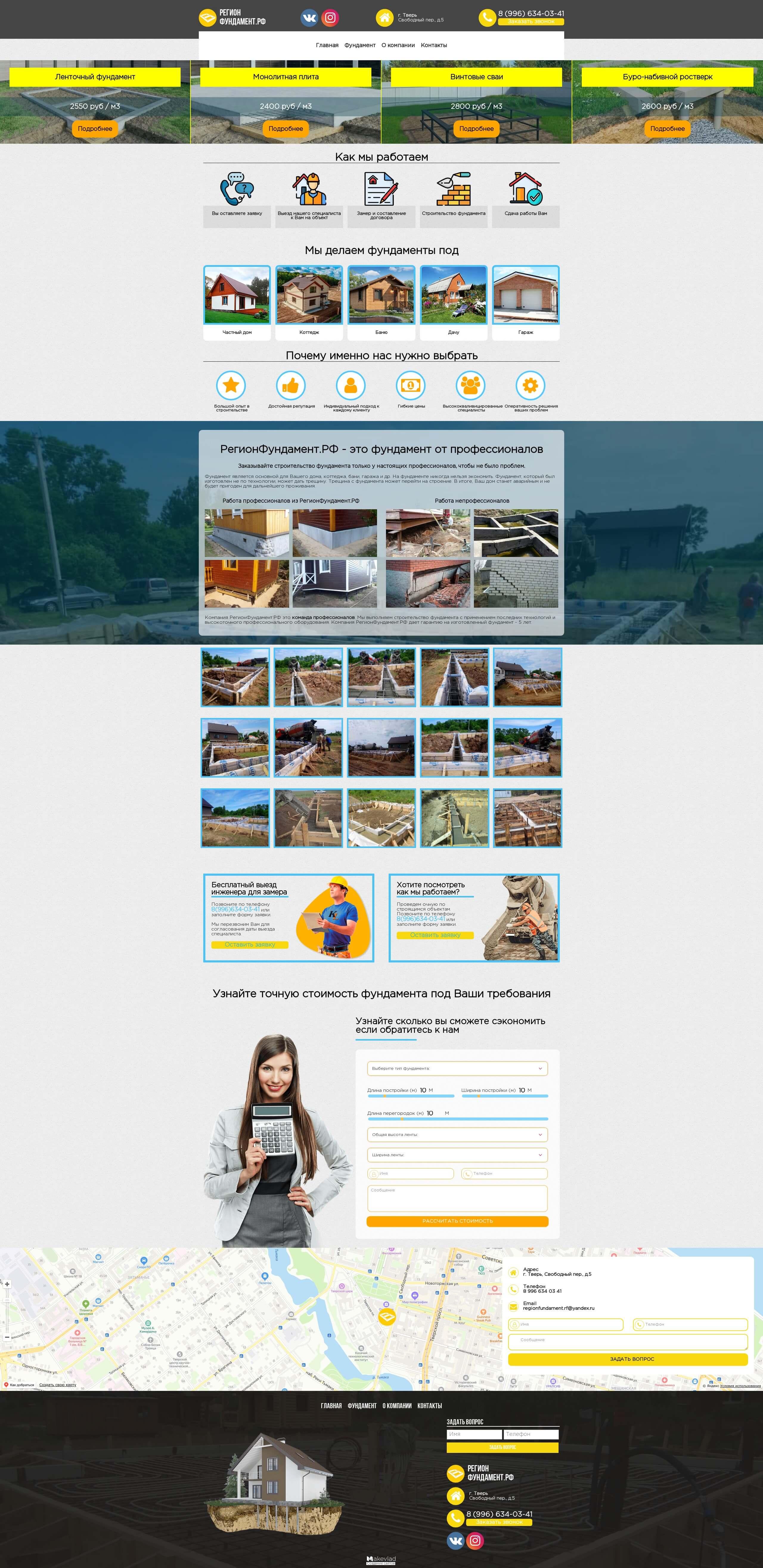 Скриншот №1 страницы сайта во весь экран. Бизнес сайт для РегионФундамент