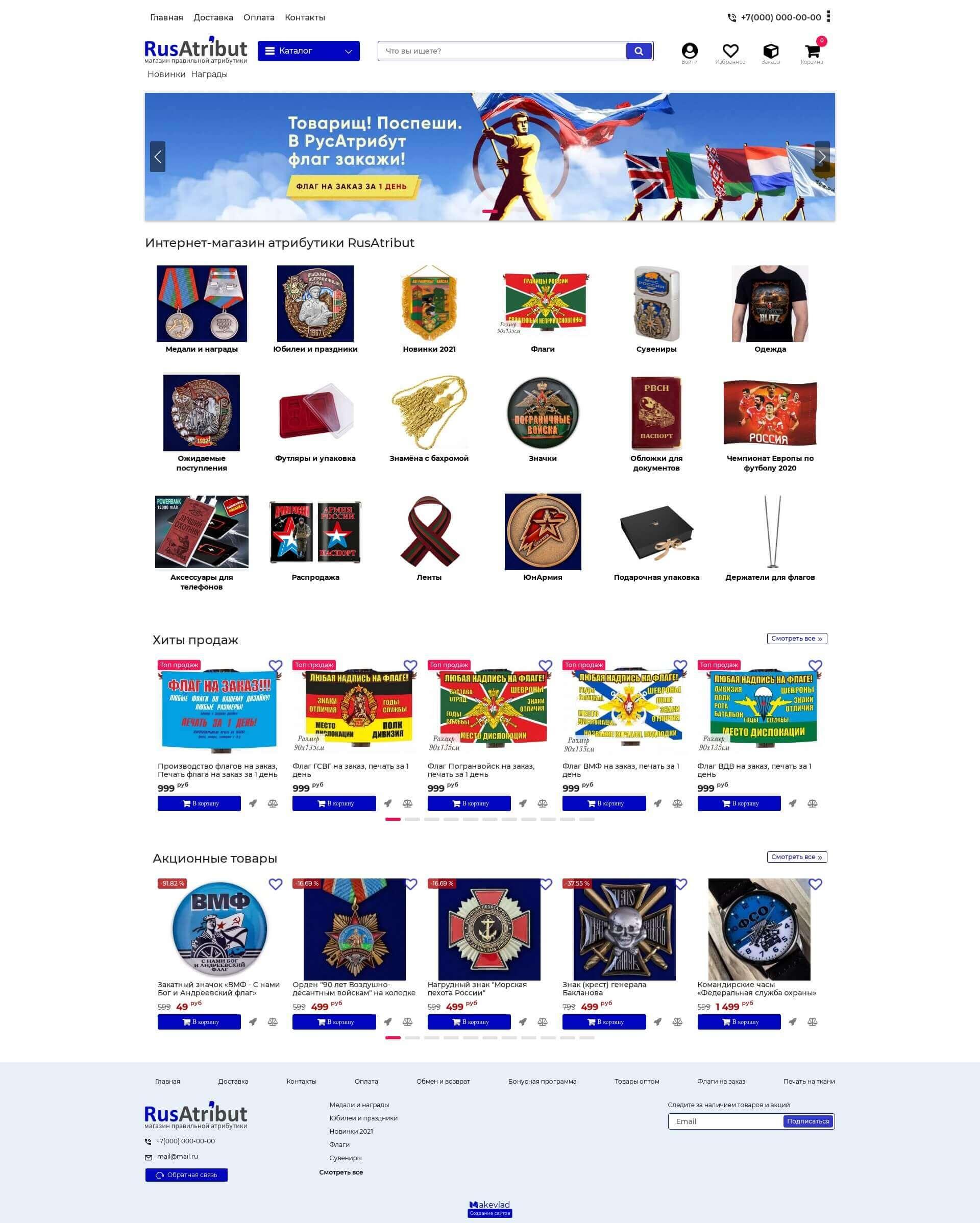 Скриншот №1 страницы сайта во весь экран. Интернет магазин атрибутики