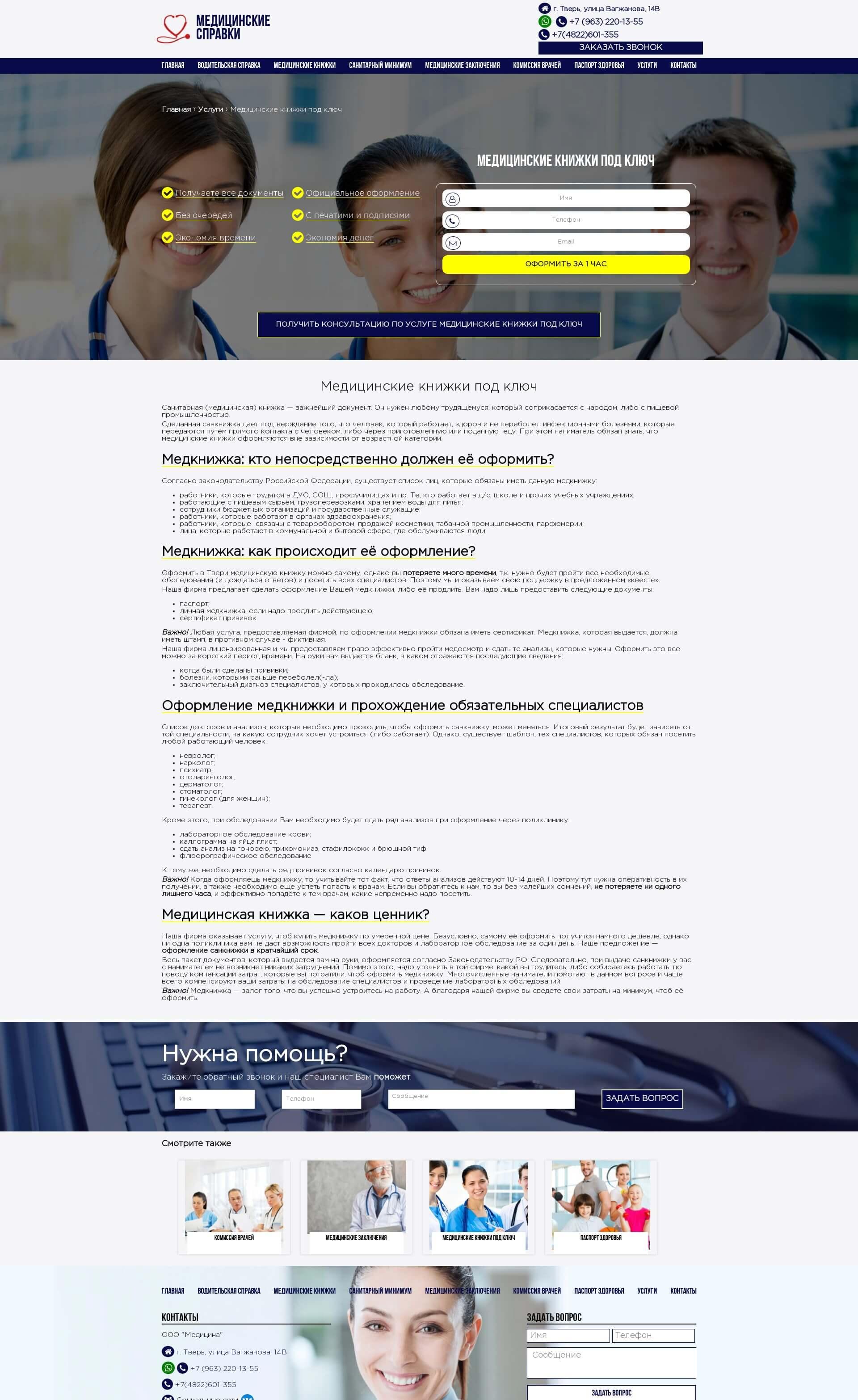 Скриншот №2 страницы сайта во весь экран. Сайт по медицинским справкам