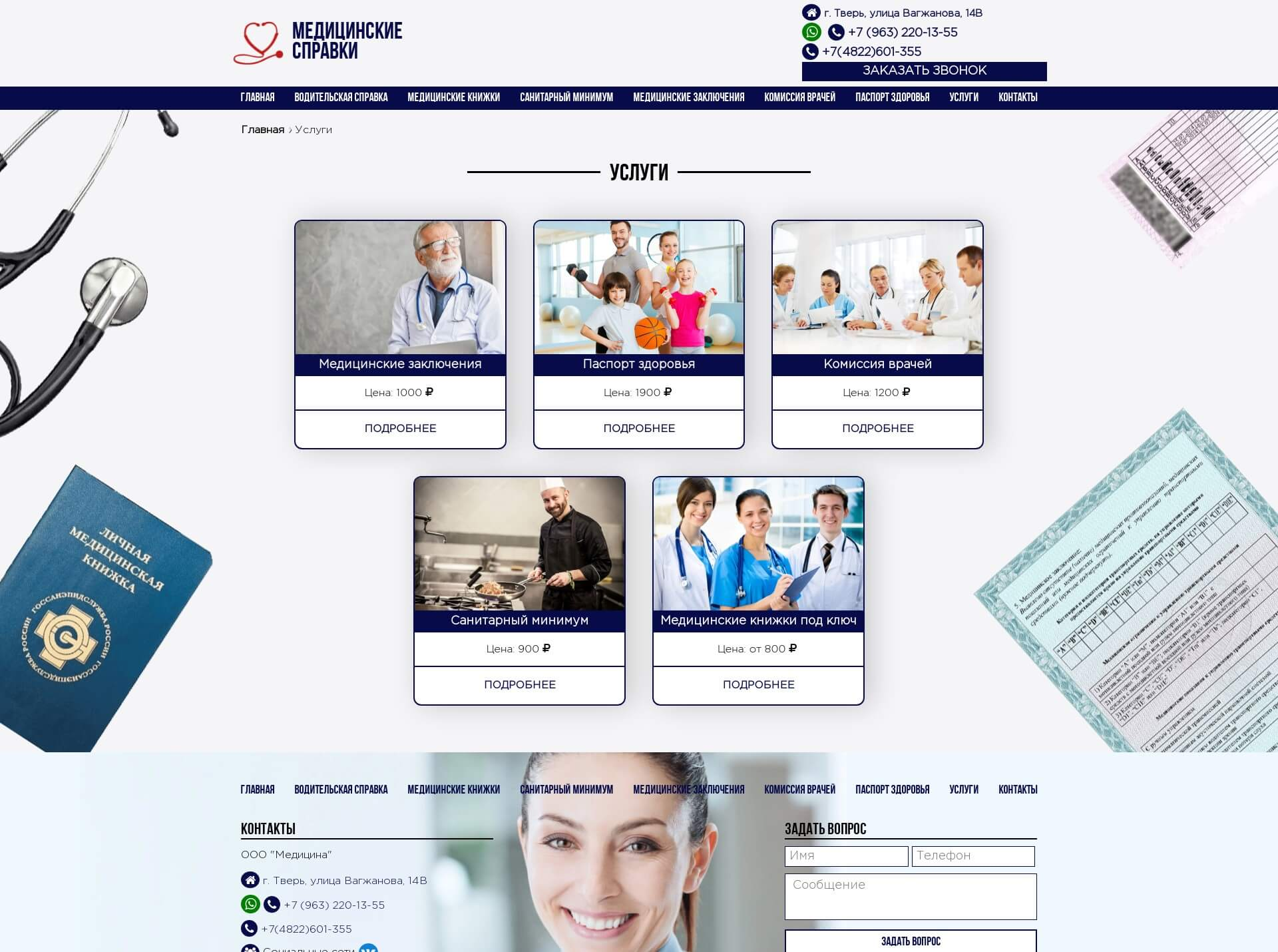 Скриншот №3 страницы сайта во весь экран. Сайт по медицинским справкам