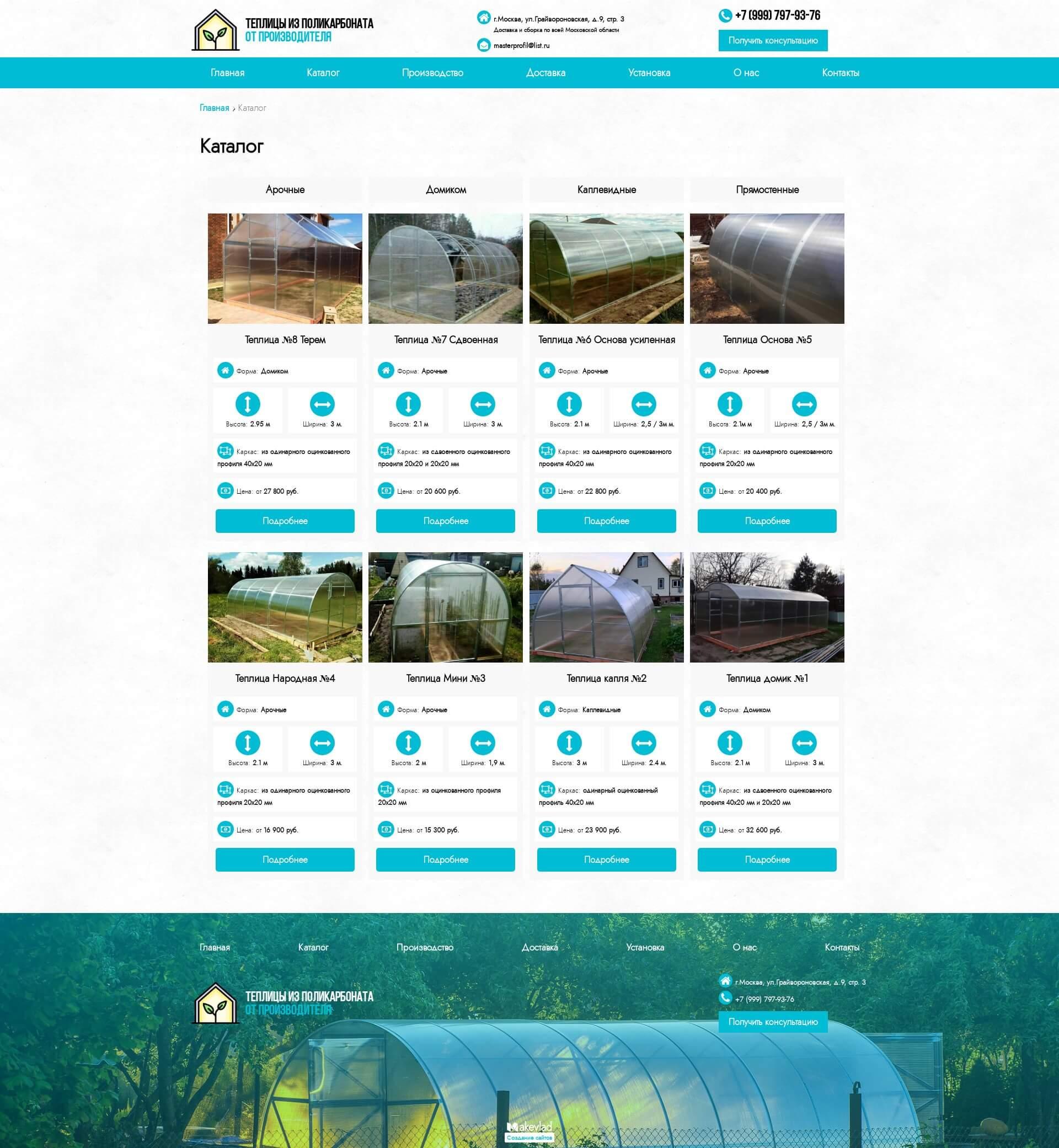Скриншот №2 страницы сайта во весь экран. Сайт по производству теплиц