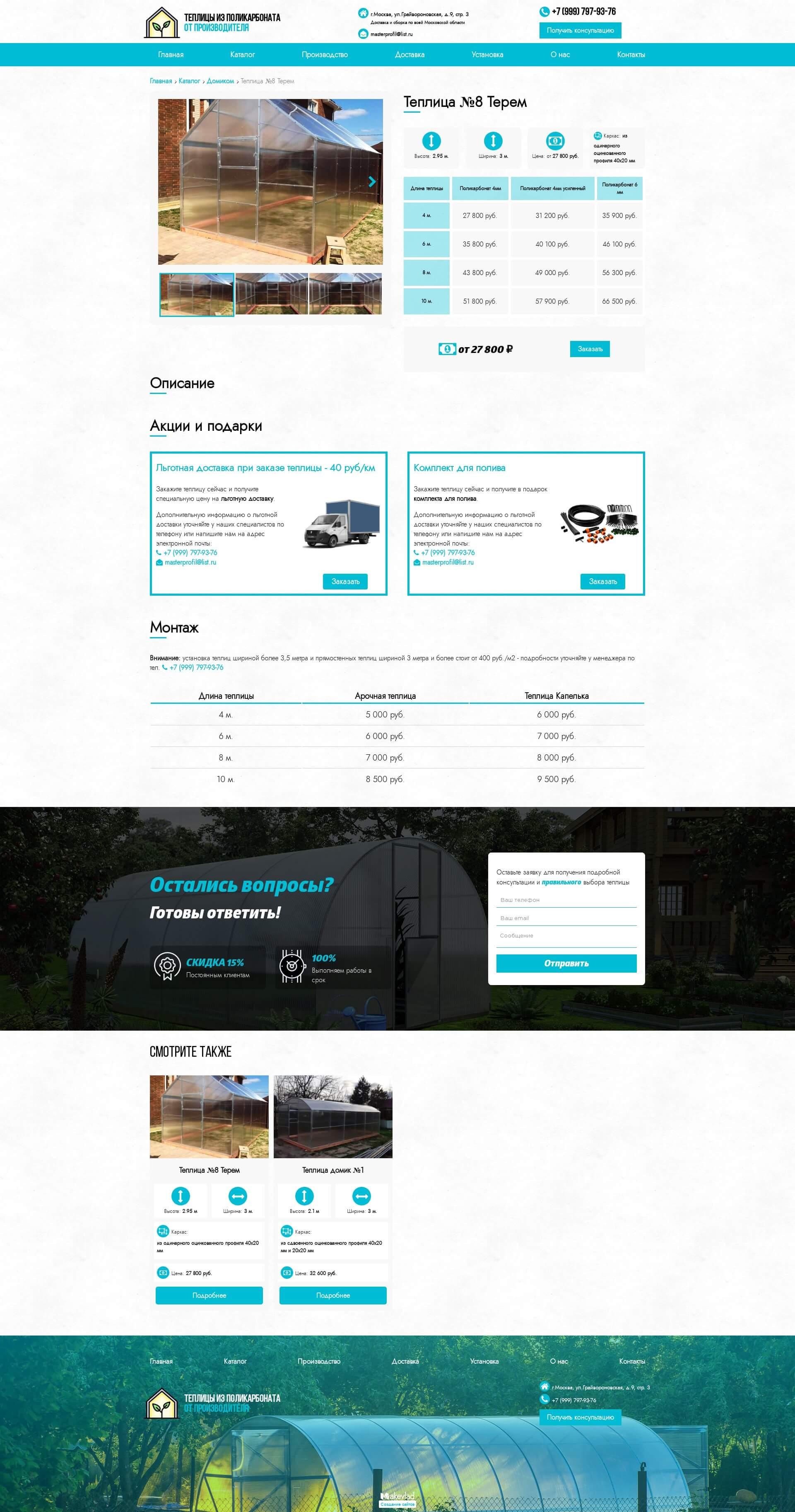 Скриншот №3 страницы сайта во весь экран. Сайт по производству теплиц