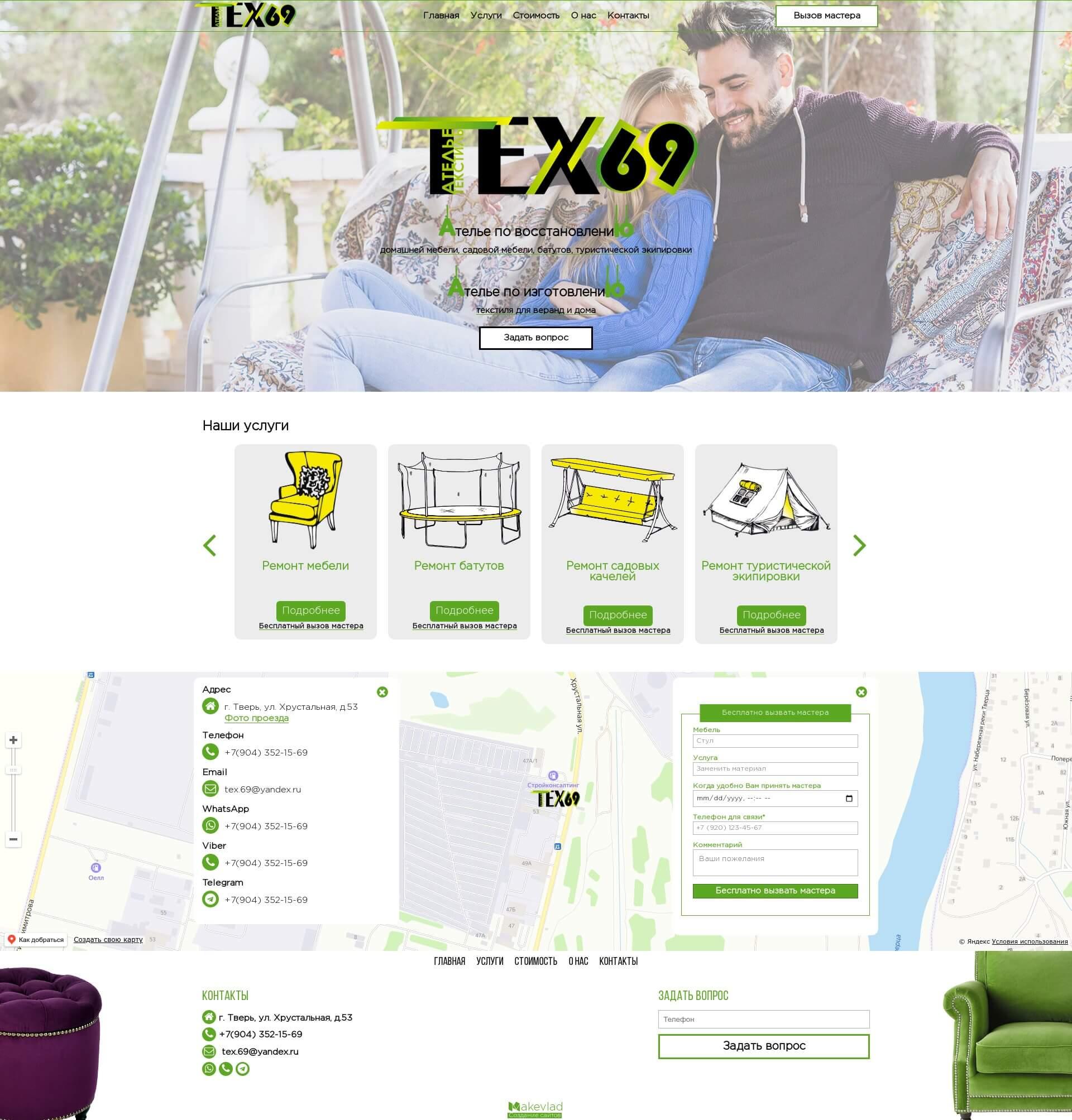 Скриншот №1 страницы сайта во весь экран. Сайт для ателье
