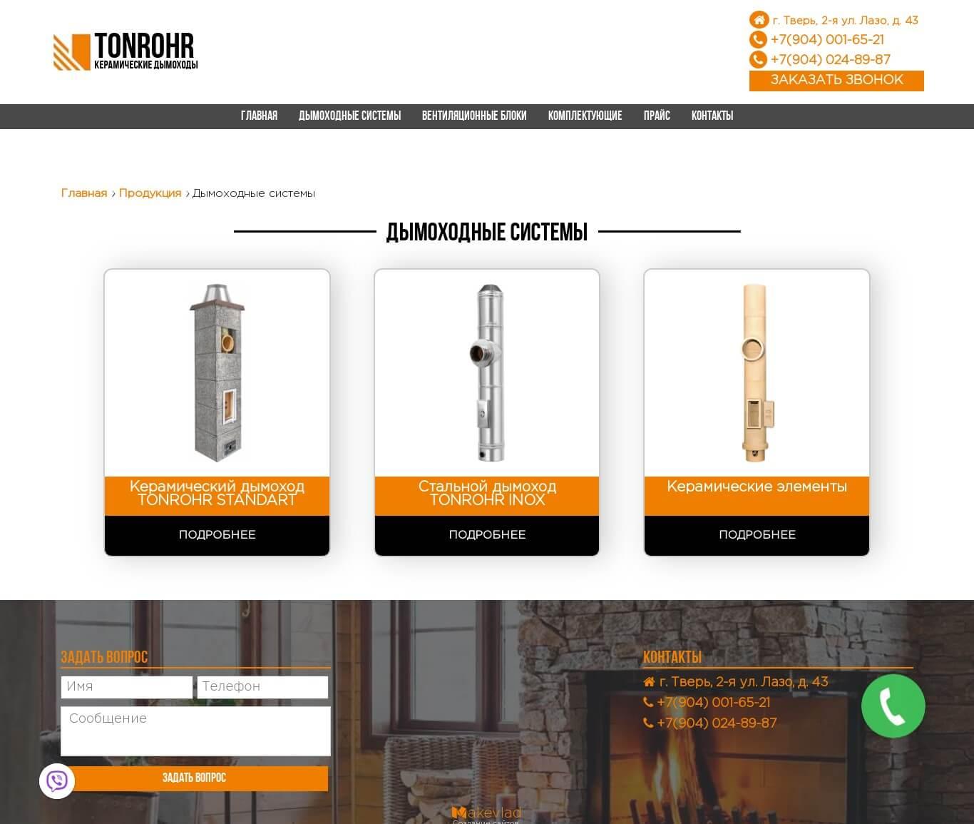 Скриншот №2 страницы сайта во весь экран. Создание сайта для керамических дымоходов