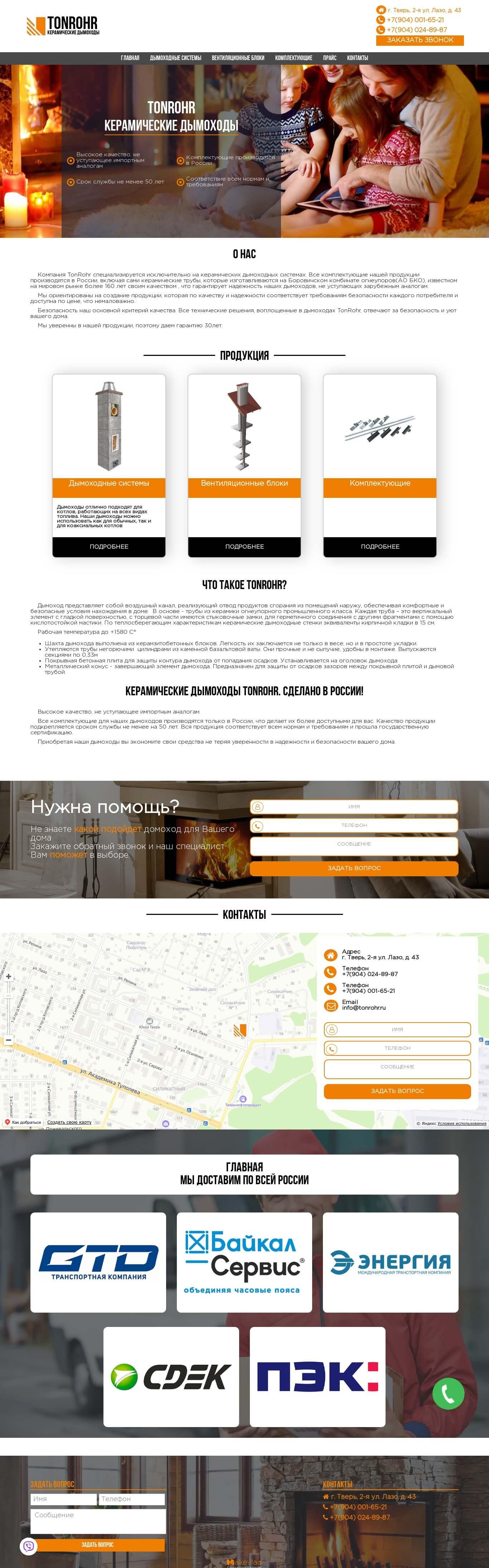 Скриншот №1 страницы сайта во весь экран. Создание сайта для керамических дымоходов