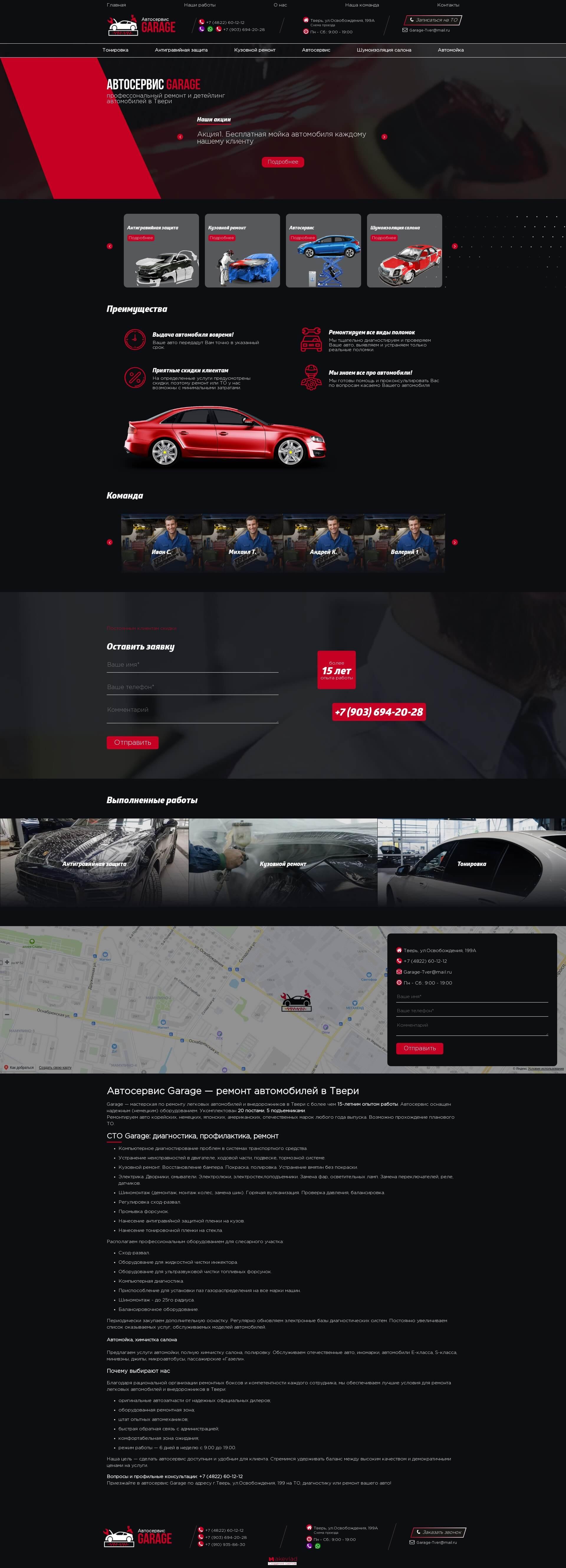 Скриншот №1 страницы сайта во весь экран. Сайт для автосервиса