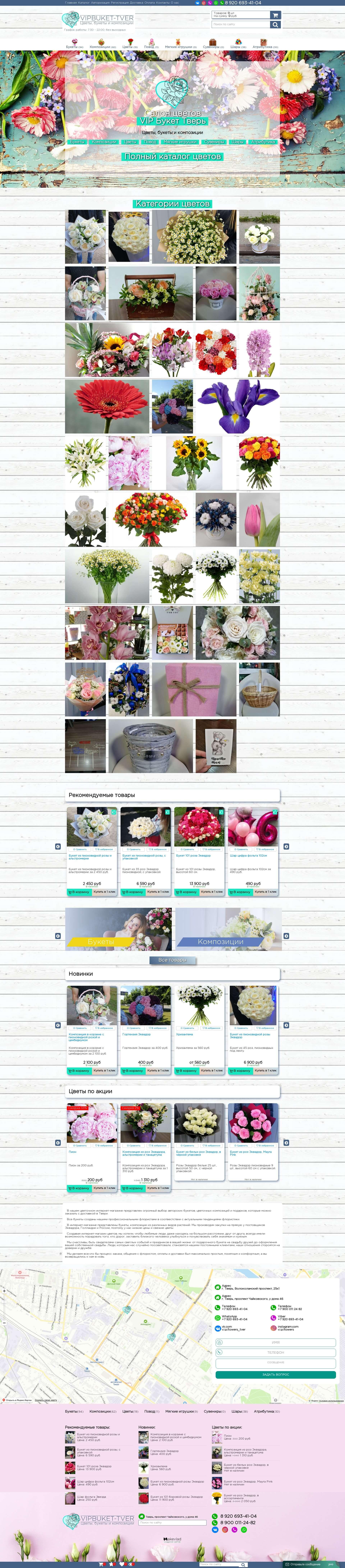 Скриншот №1 страницы сайта во весь экран. Интернет магазин для салона цветов