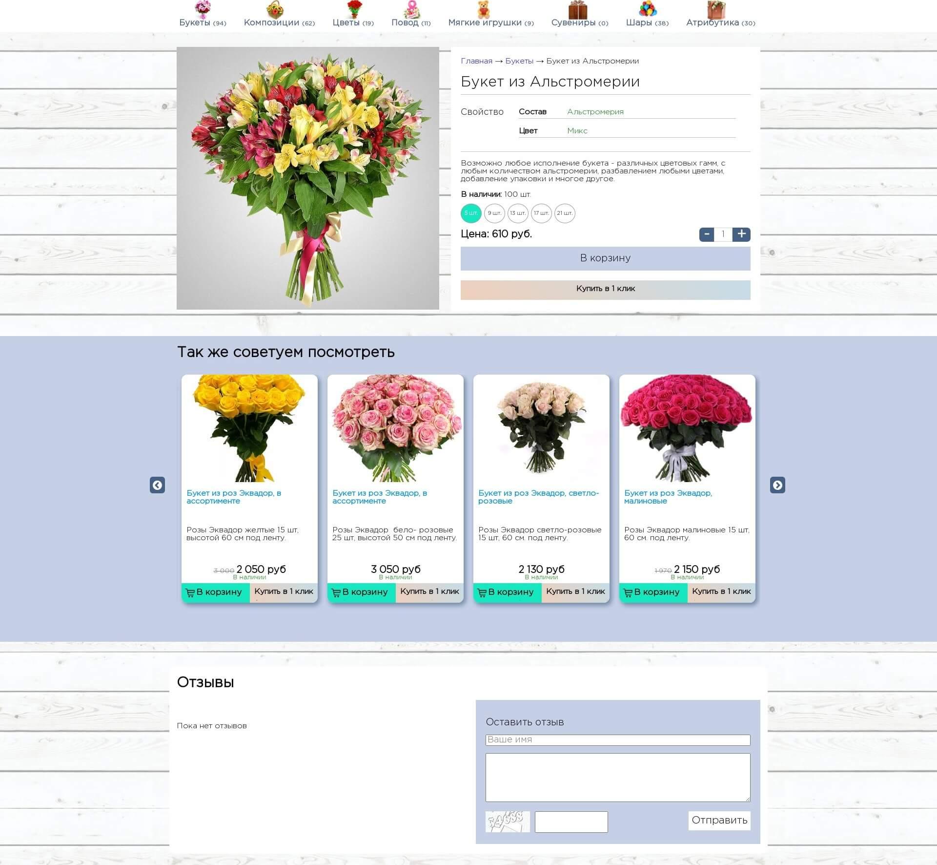 Скриншот №3 страницы сайта во весь экран. Интернет магазин для салона цветов