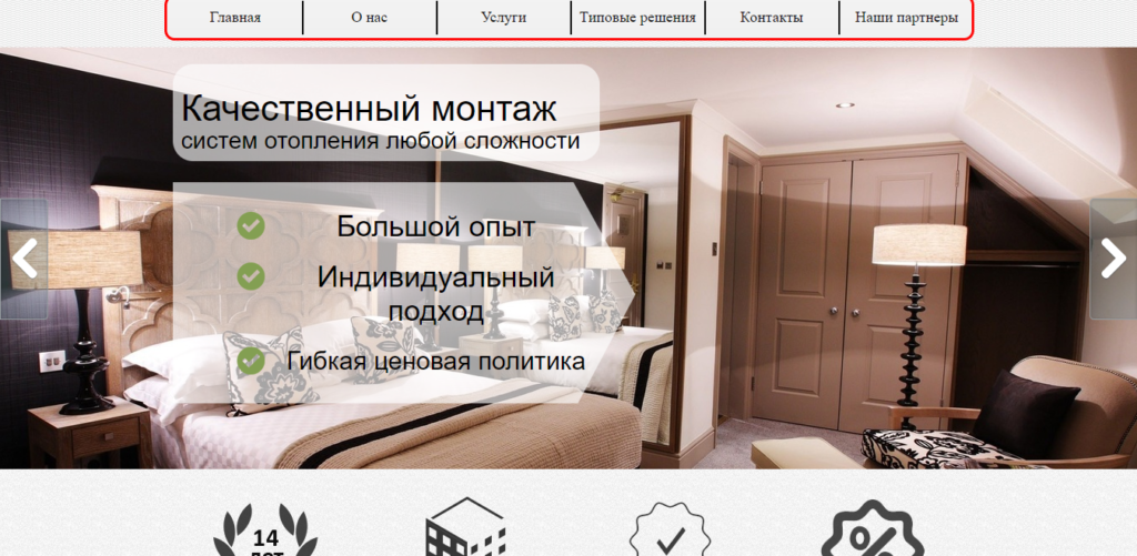 Сайт по монтажу систем отопления