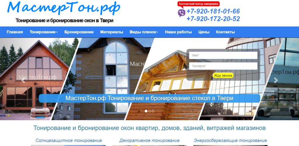 Сайт для услуг по тонирование стекол домов