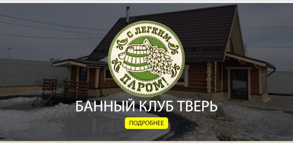 Сайт для аренды бани