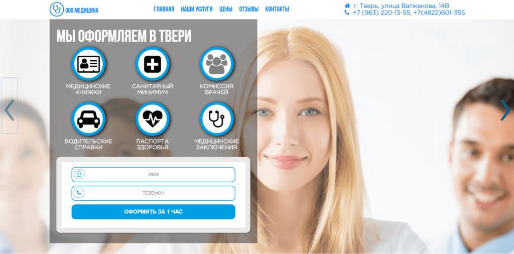 Корпоративный сайт для ООО Медицина