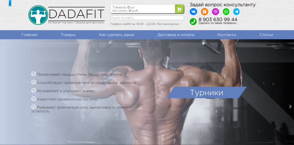 Интернет магазин для Dadafit