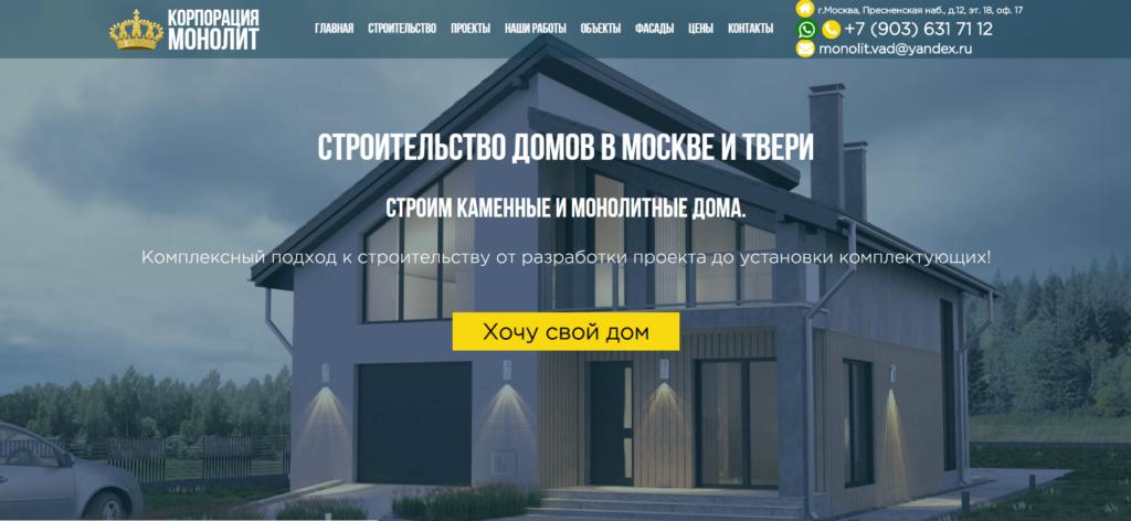 Корпоративный сайт для Дом за МКАДом