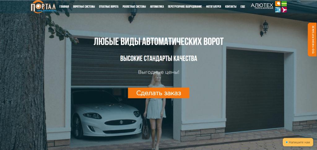 Корпоративный сайт для ПорталТверь
