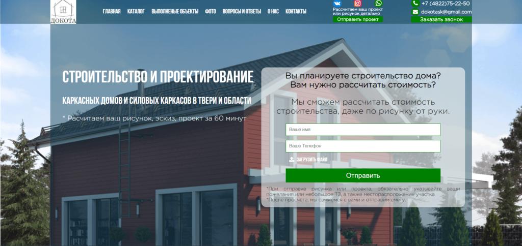 Бизнес сайт для СК Докота — Каркасные дома