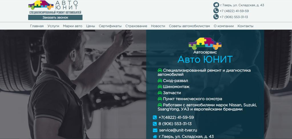 Бизнес сайт для Авто ЮНИТ