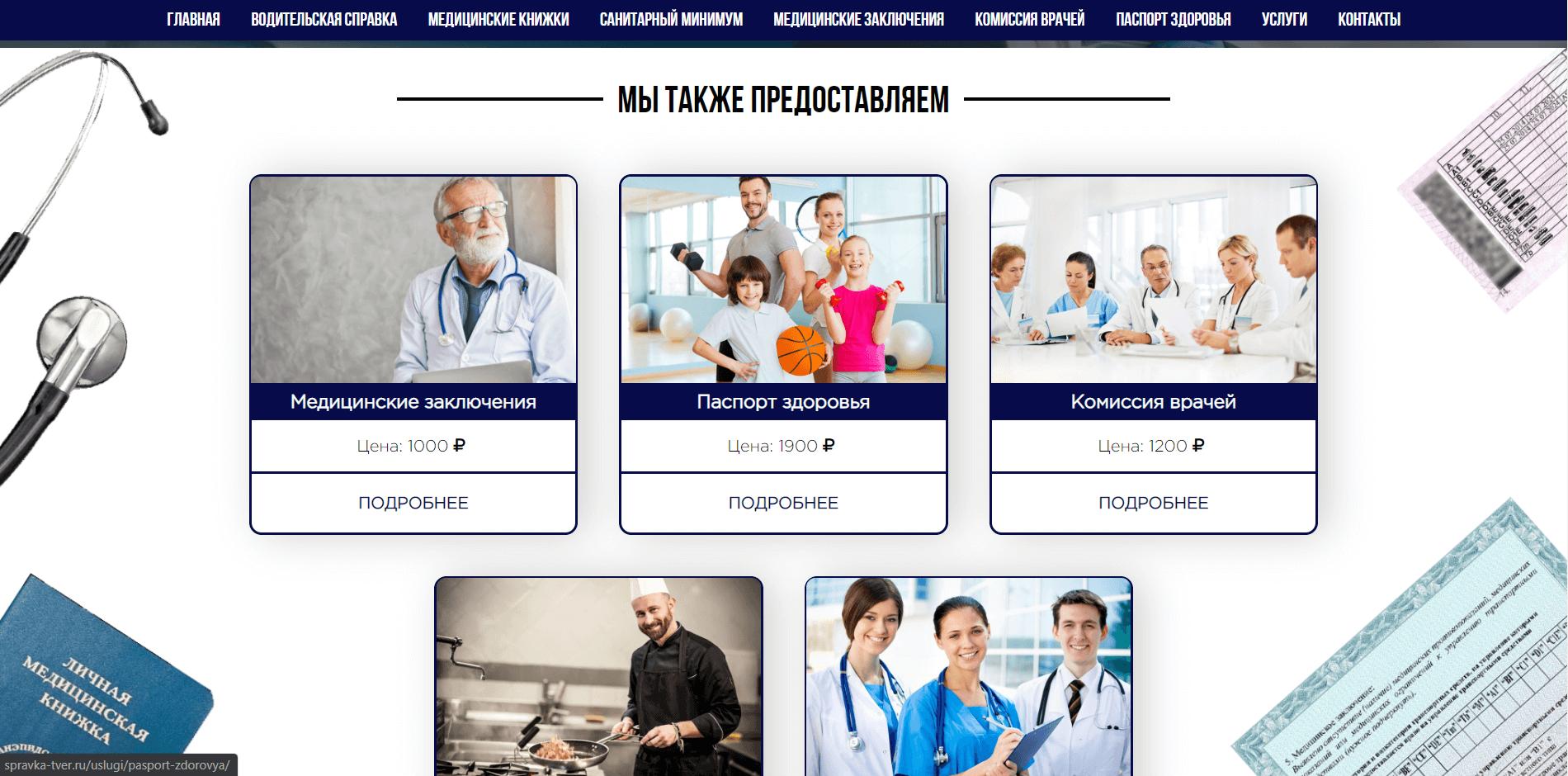 Создание сайта справка управляющие компании белгород официальный сайт