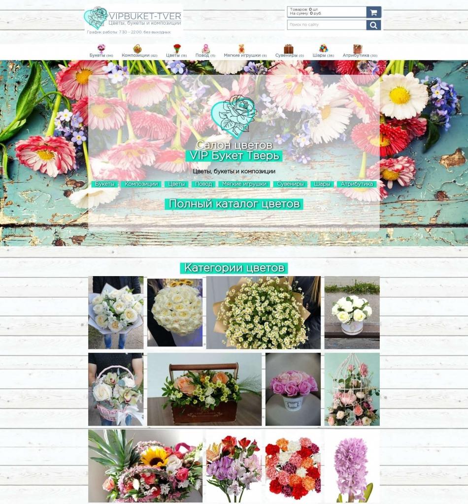 Интернет магазин для салона цветов